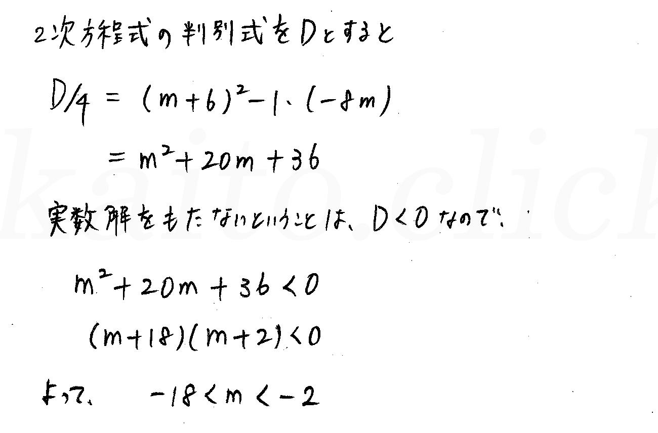 3TRIAL数学2-78解答