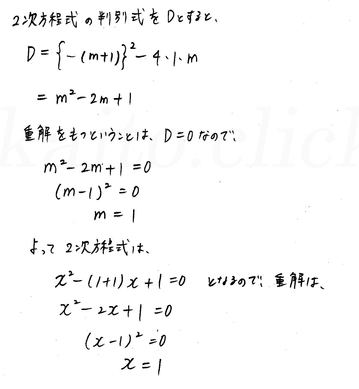 3TRIAL数学2-79解答
