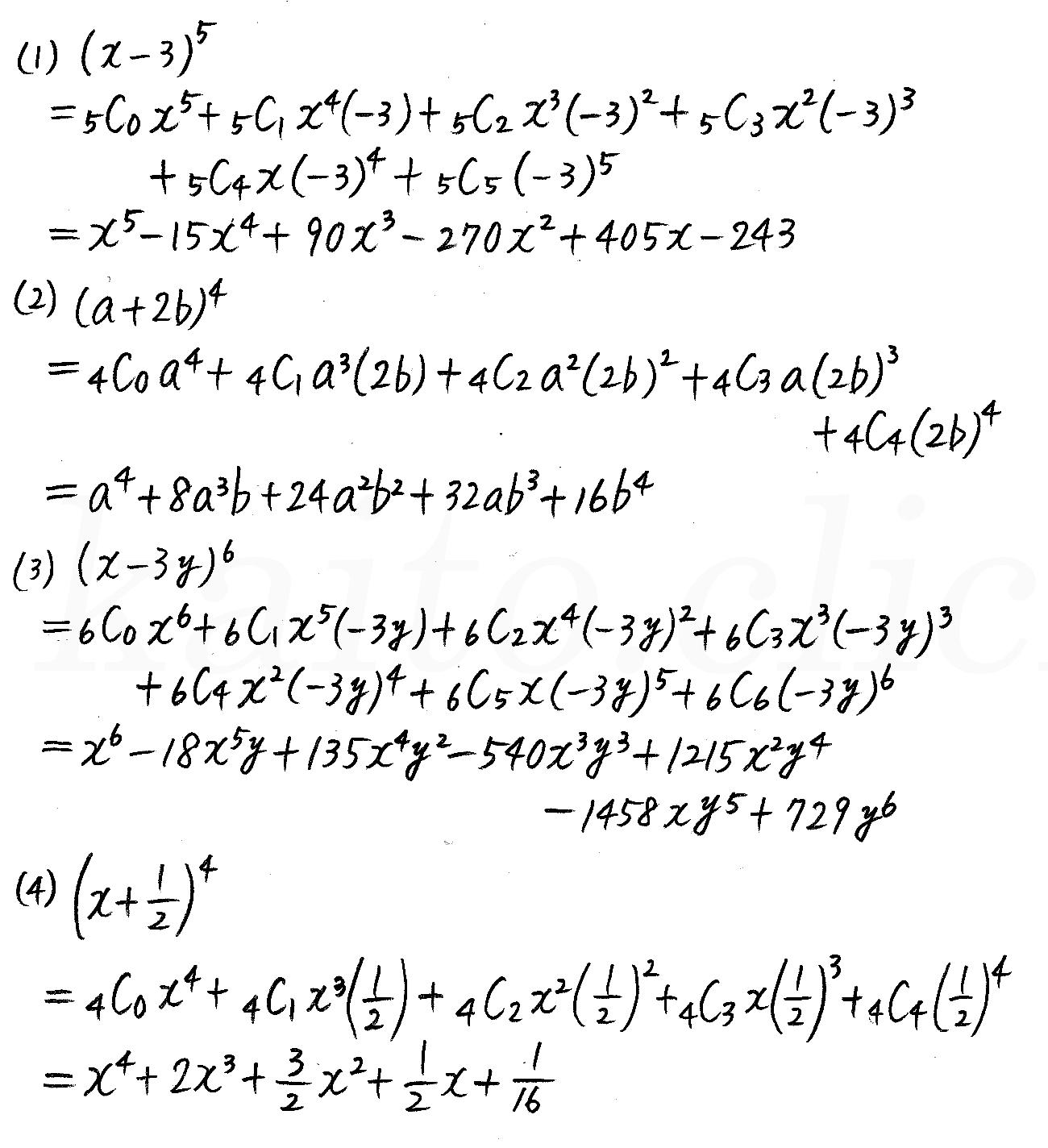3TRIAL数学2-8解答