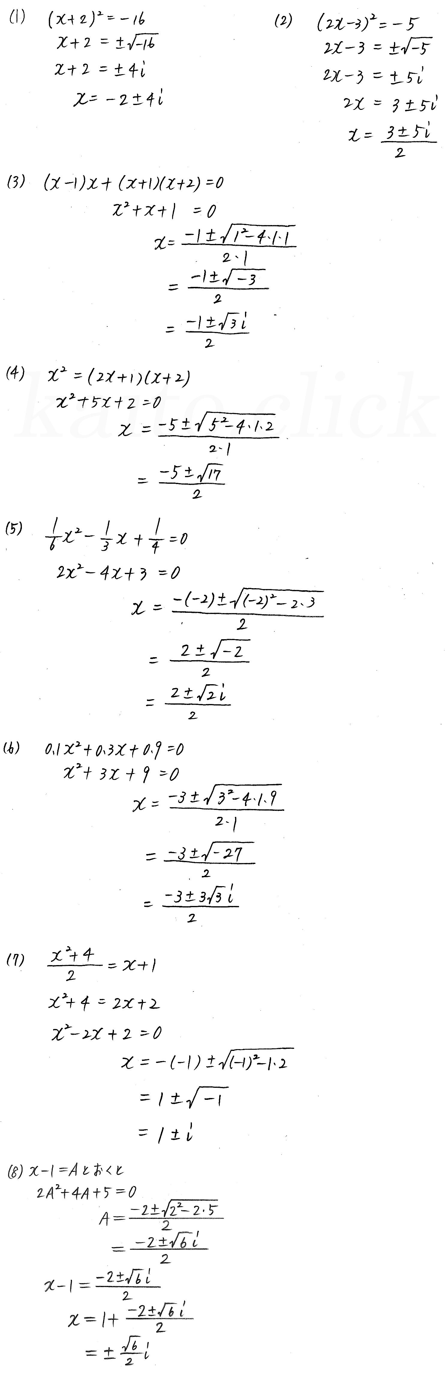 3TRIAL数学2-80解答