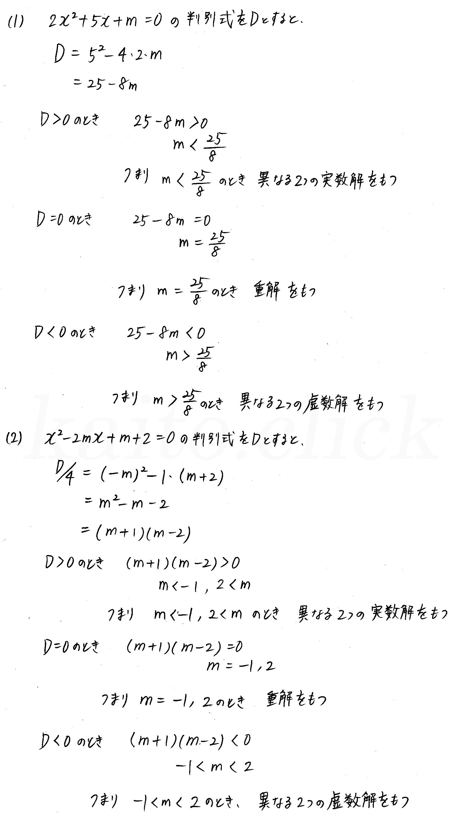 3TRIAL数学2-81解答