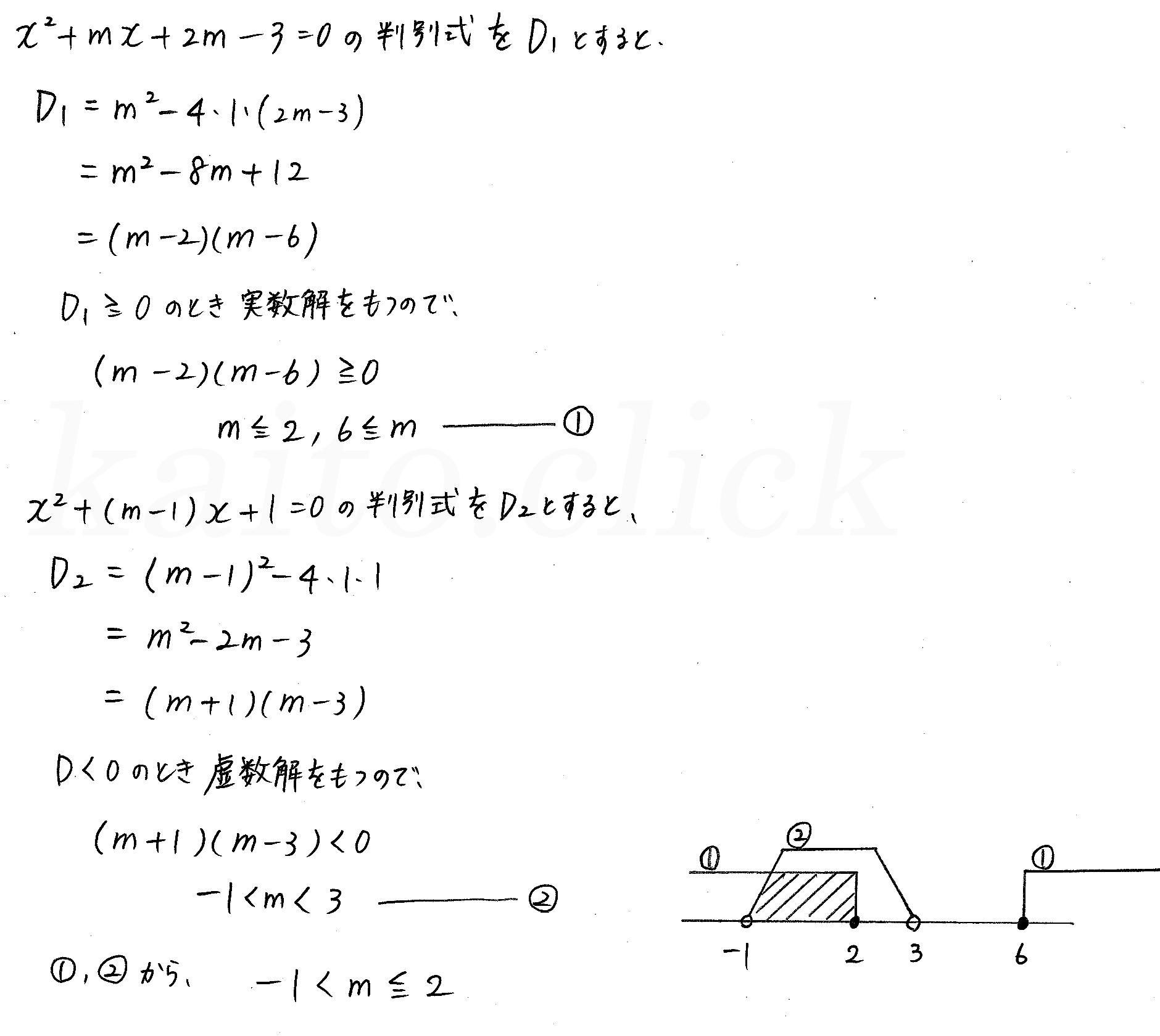 3TRIAL数学2-83解答