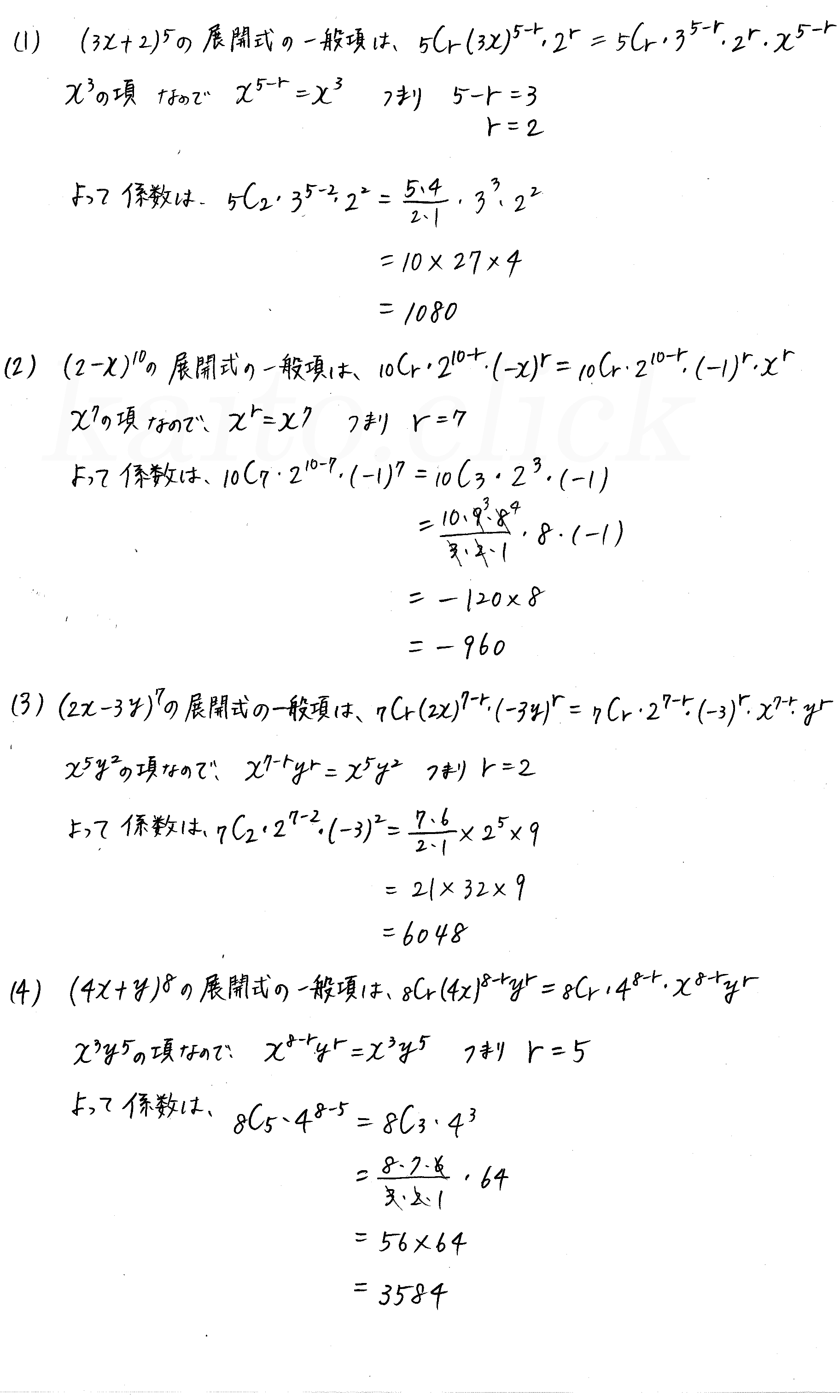 3TRIAL数学2-9解答