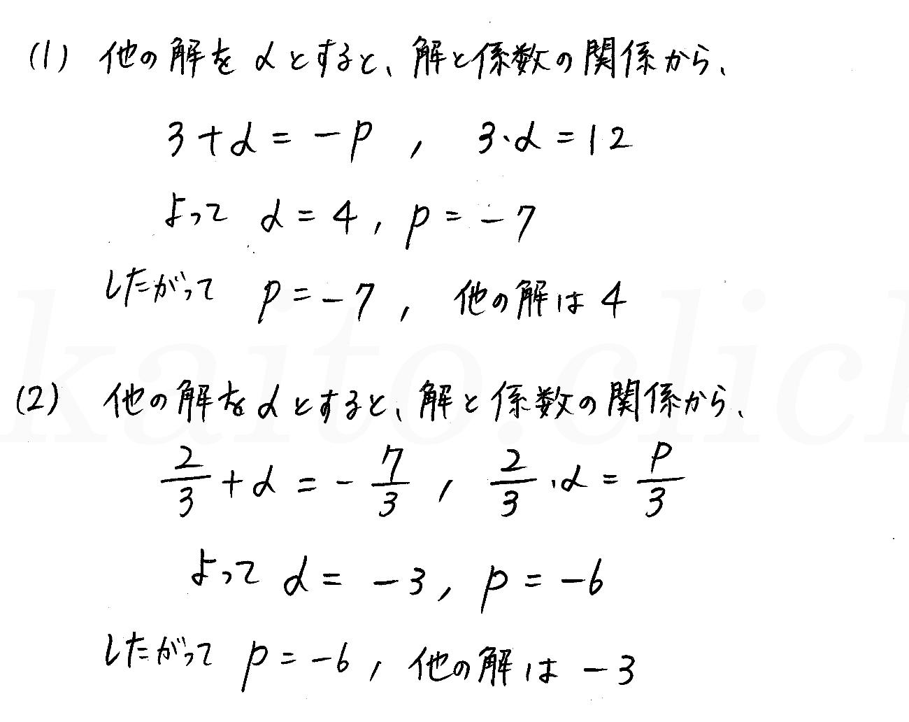 3TRIAL数学2-90解答