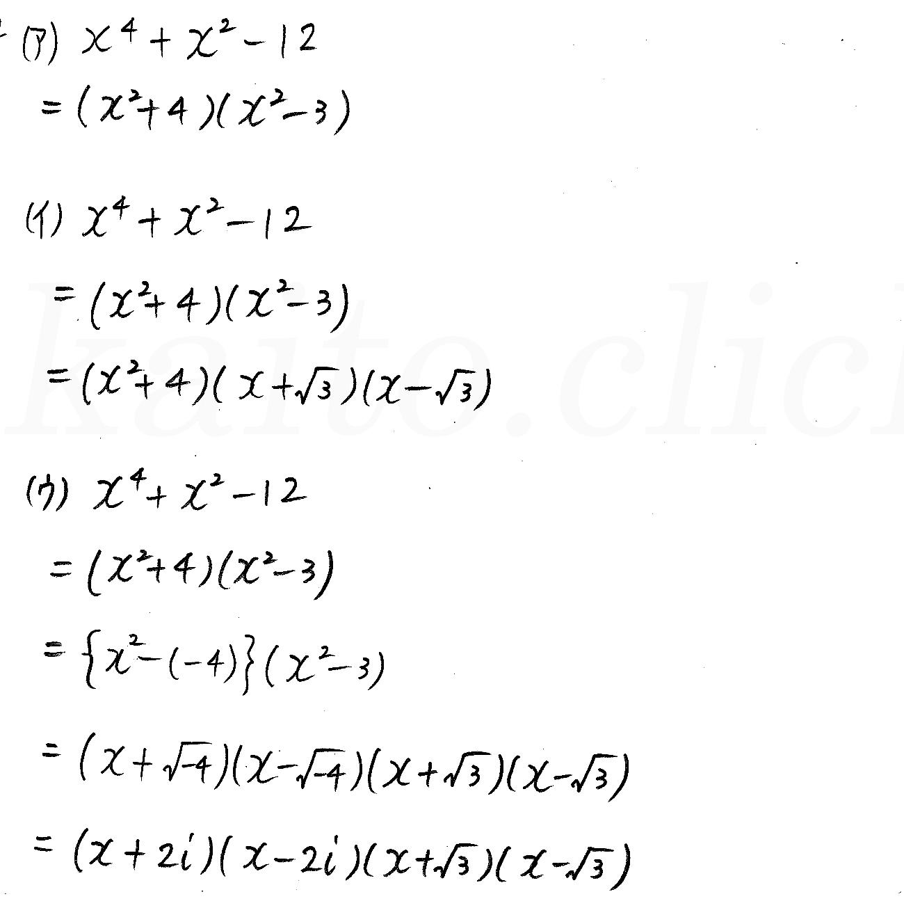 3TRIAL数学2-95解答