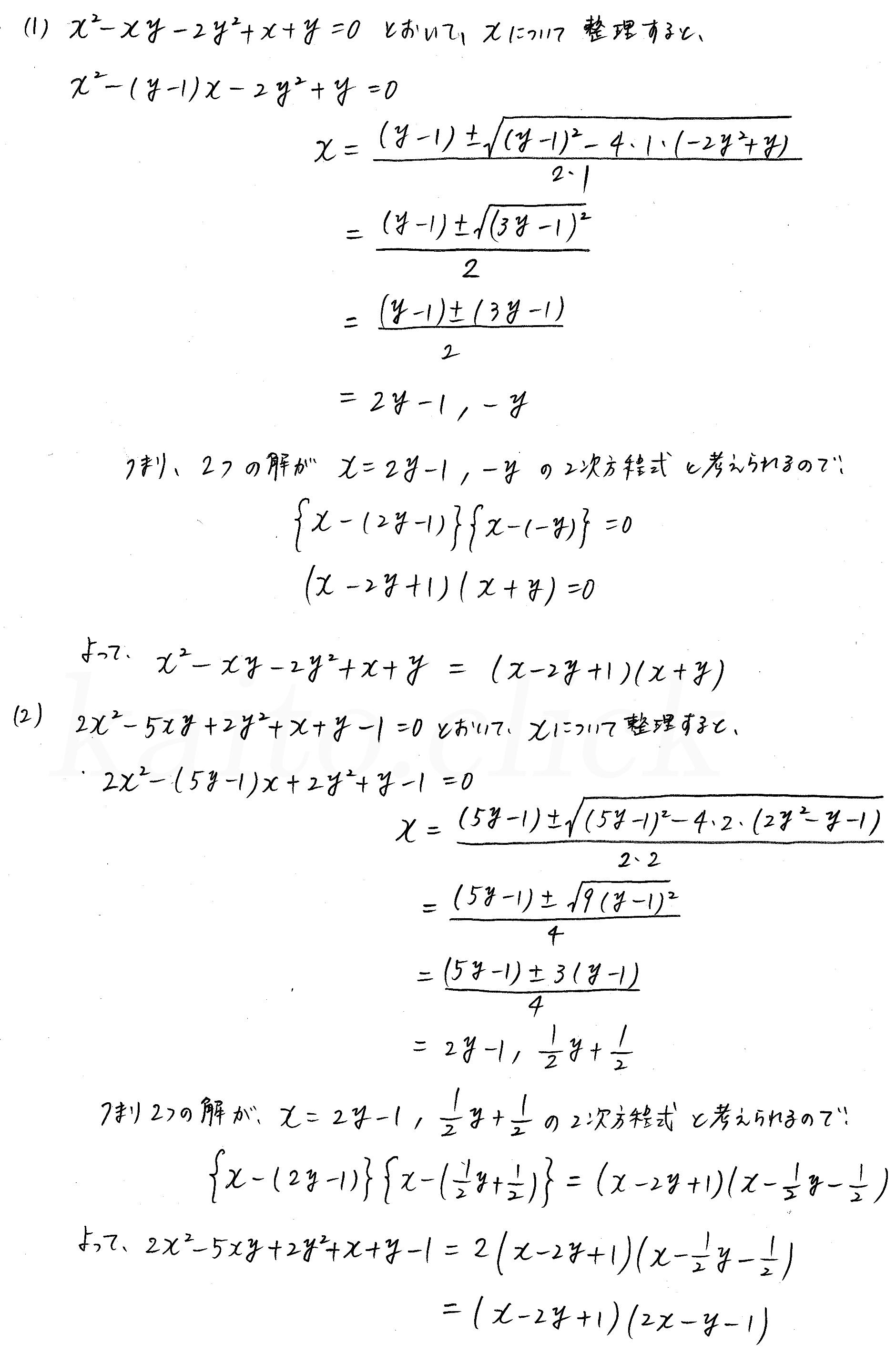 3TRIAL数学2-97解答