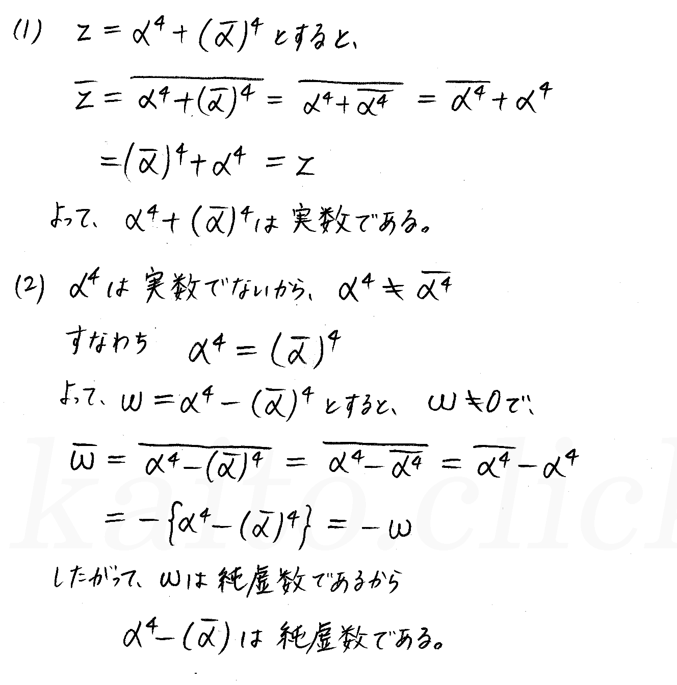 クリアー数学3-11解答