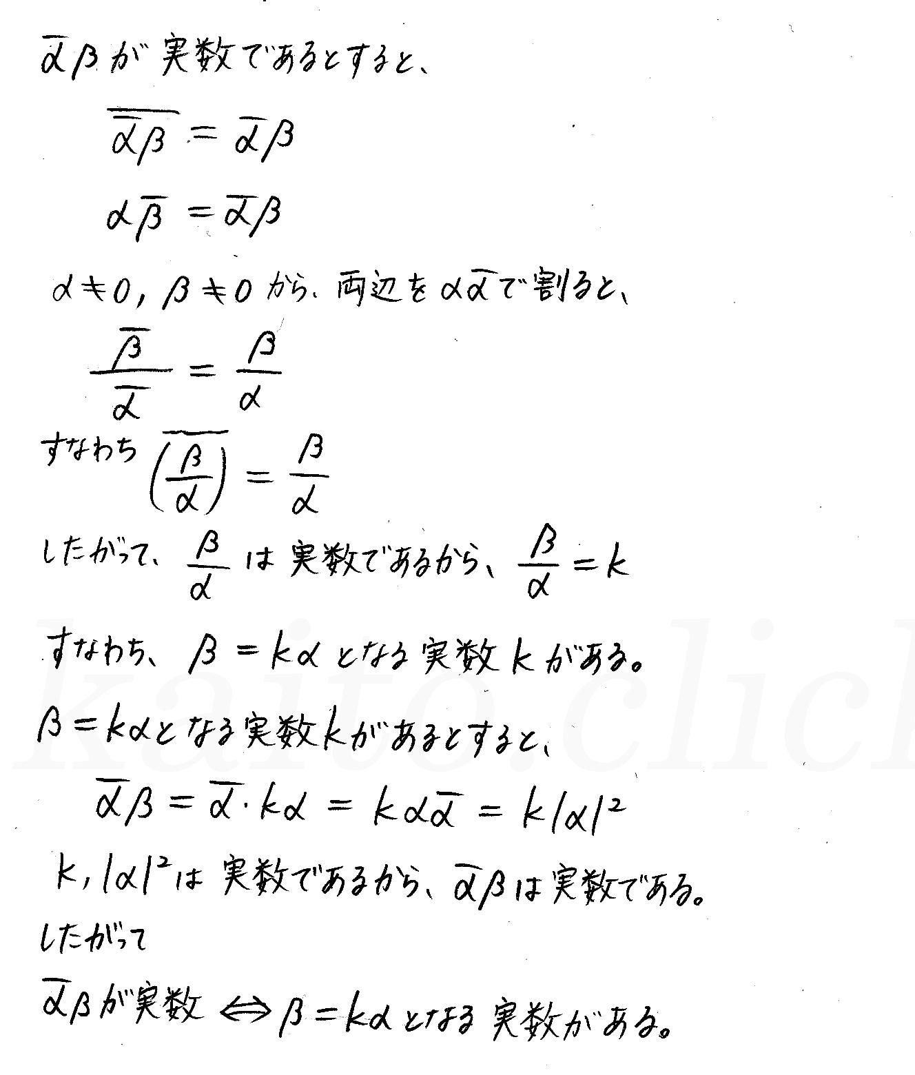 クリアー数学3-12解答