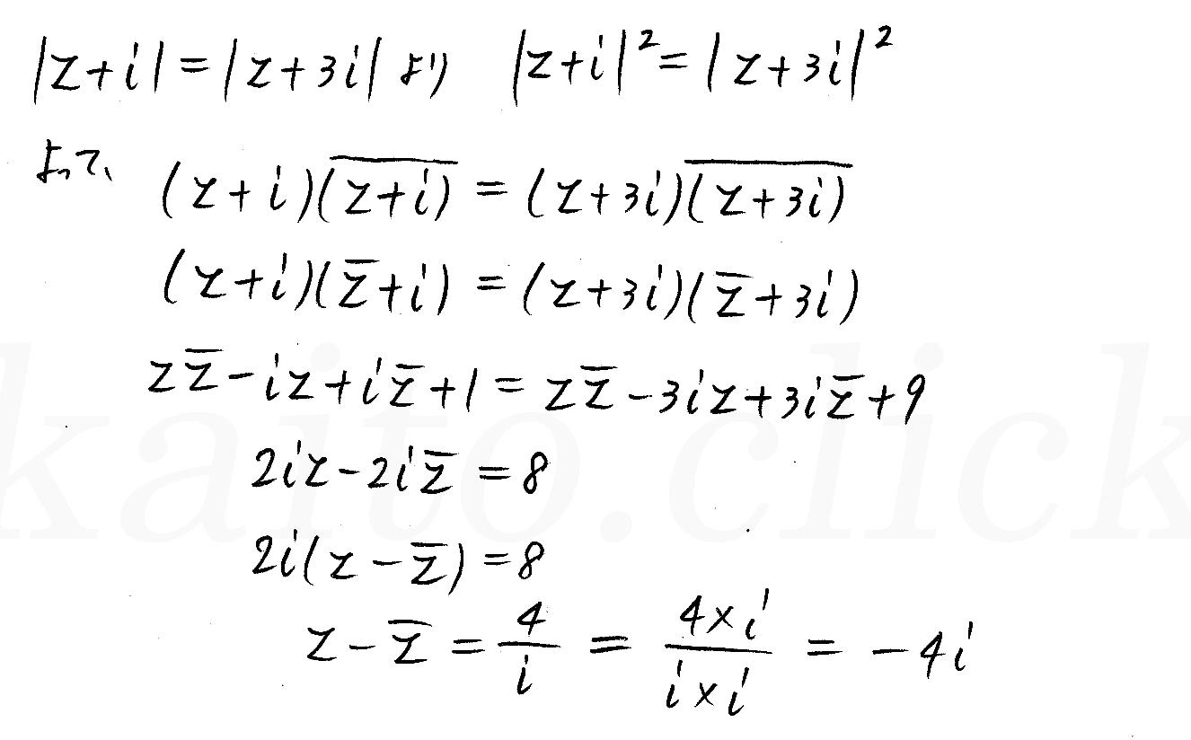 クリアー数学3-14解答