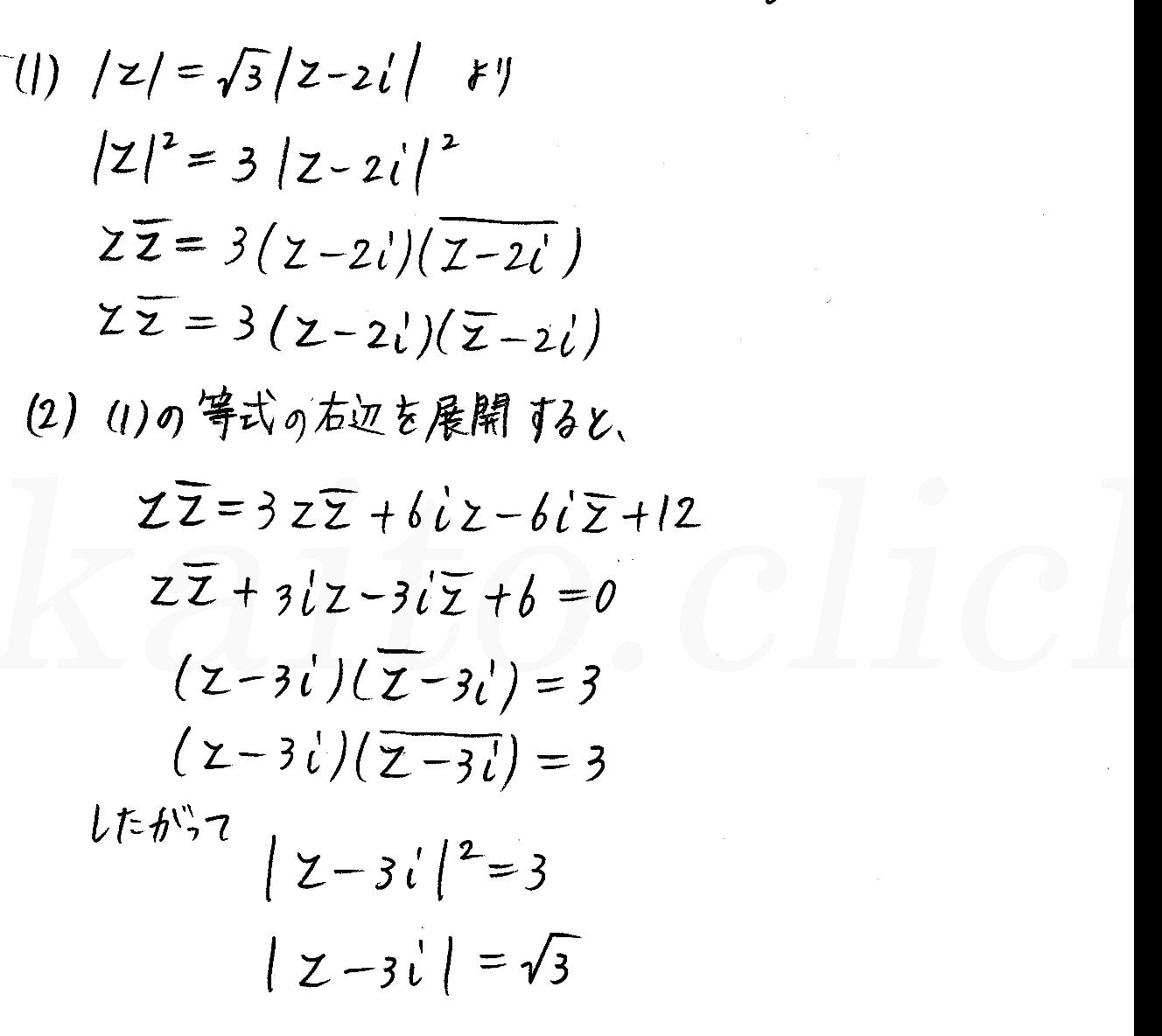 クリアー数学3-15解答