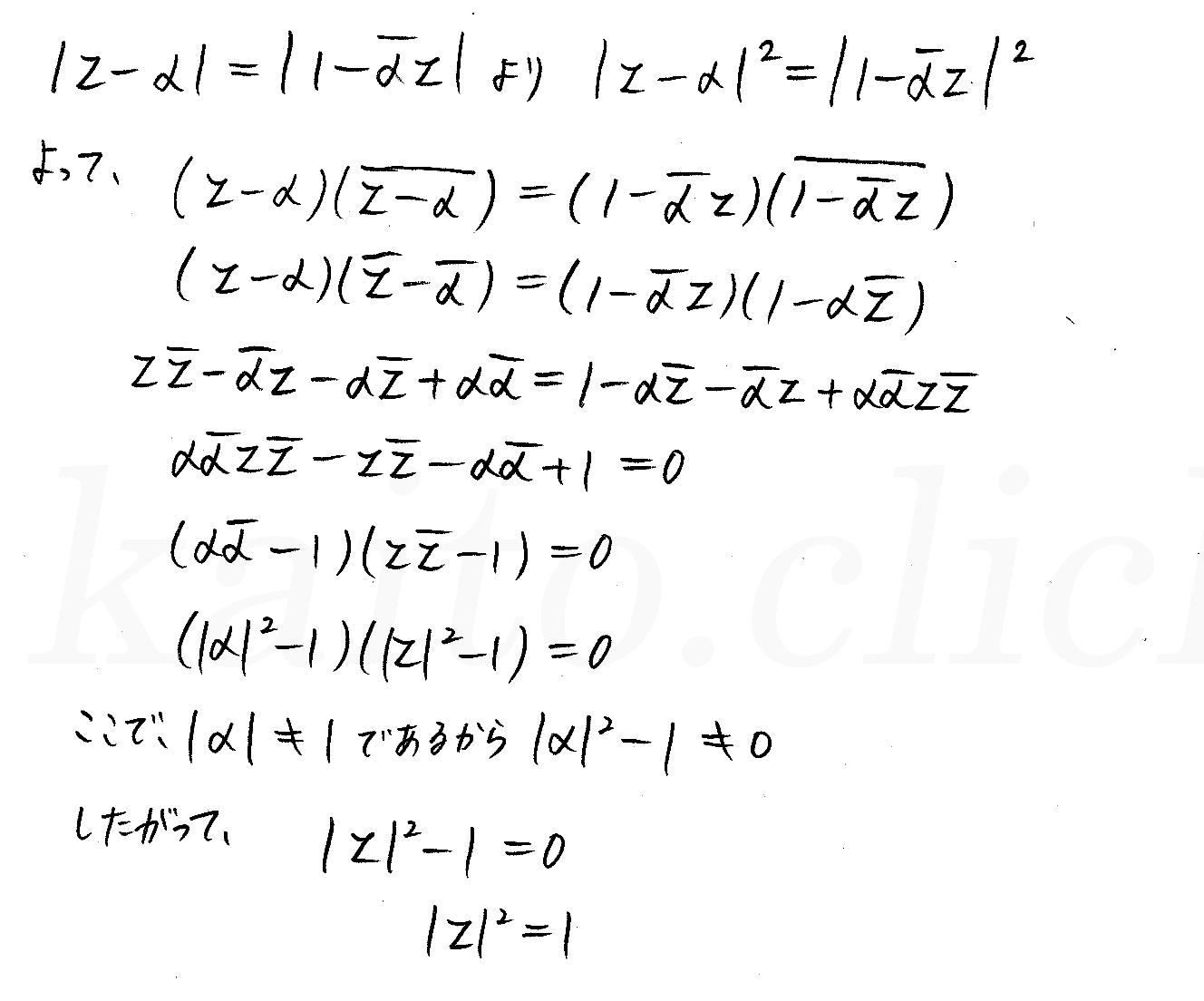 クリアー数学3-16解答