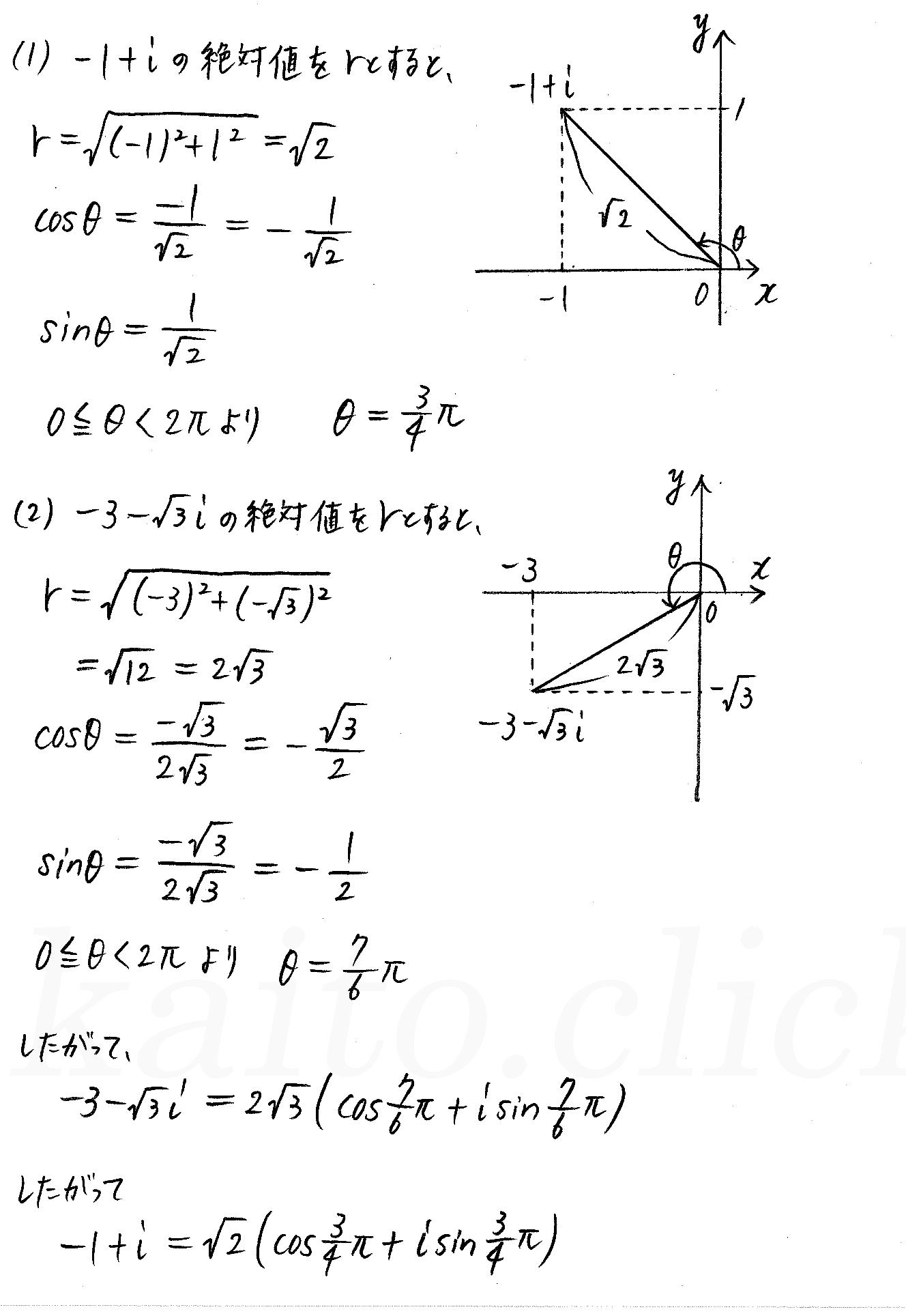 クリアー数学3-17解答