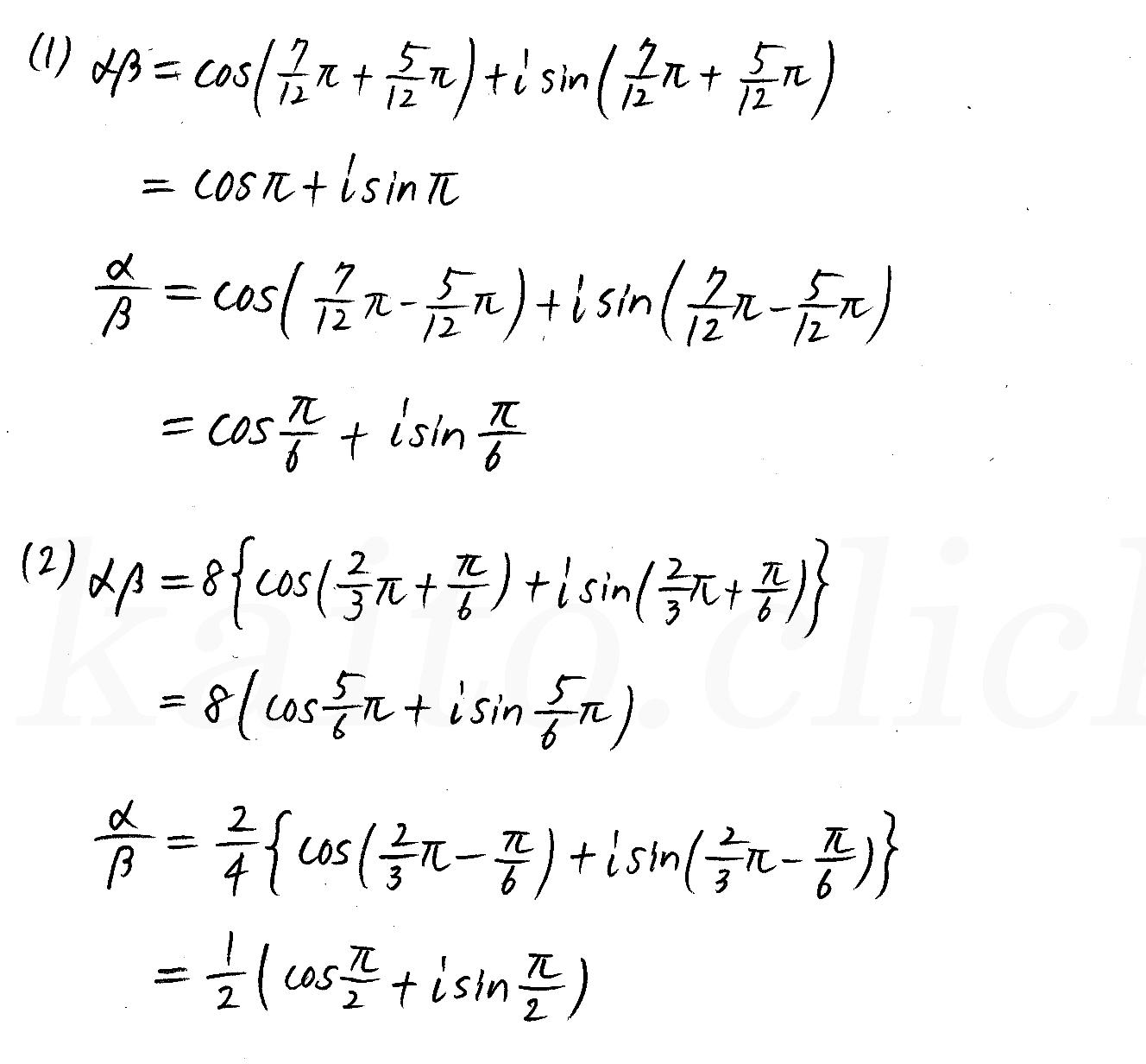クリアー数学3-18解答