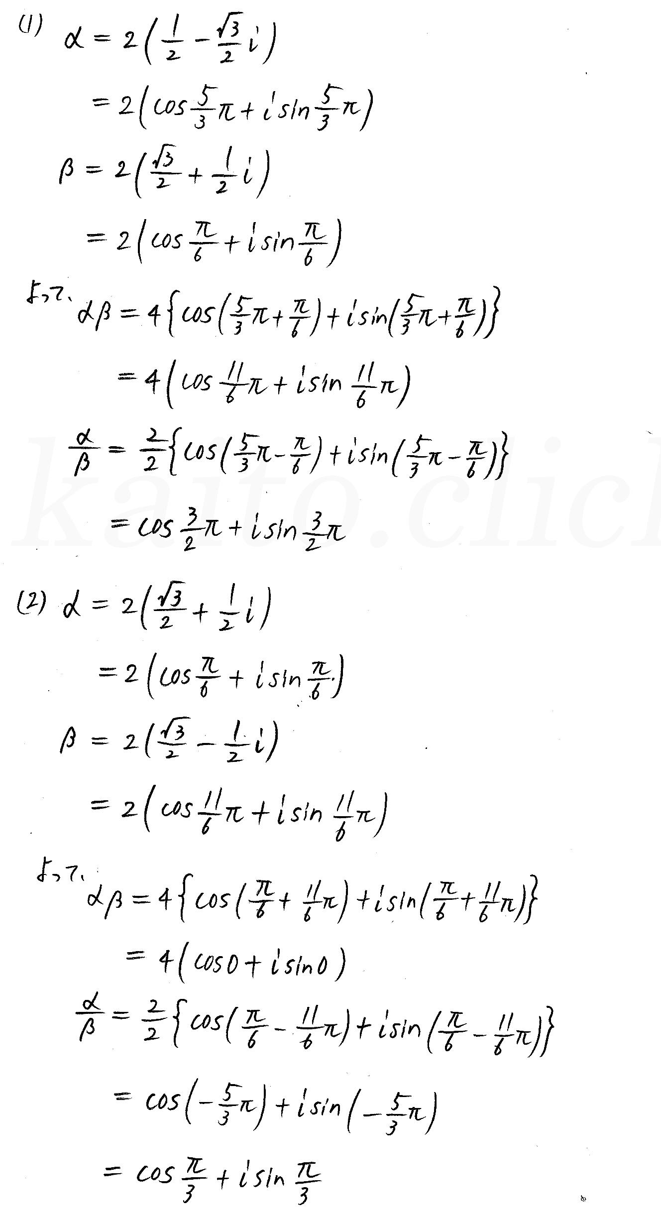 クリアー数学3-19解答