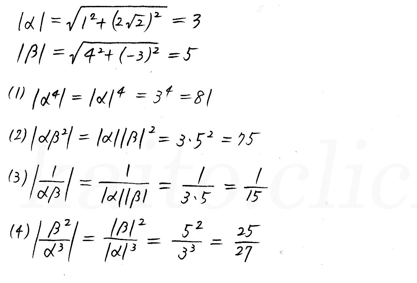 クリアー数学3-20解答