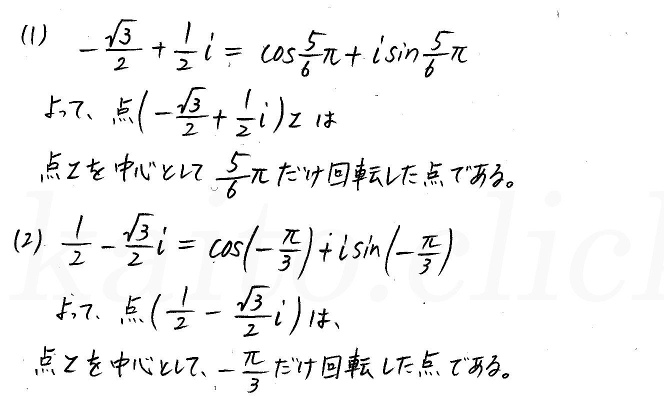 クリアー数学3-21解答