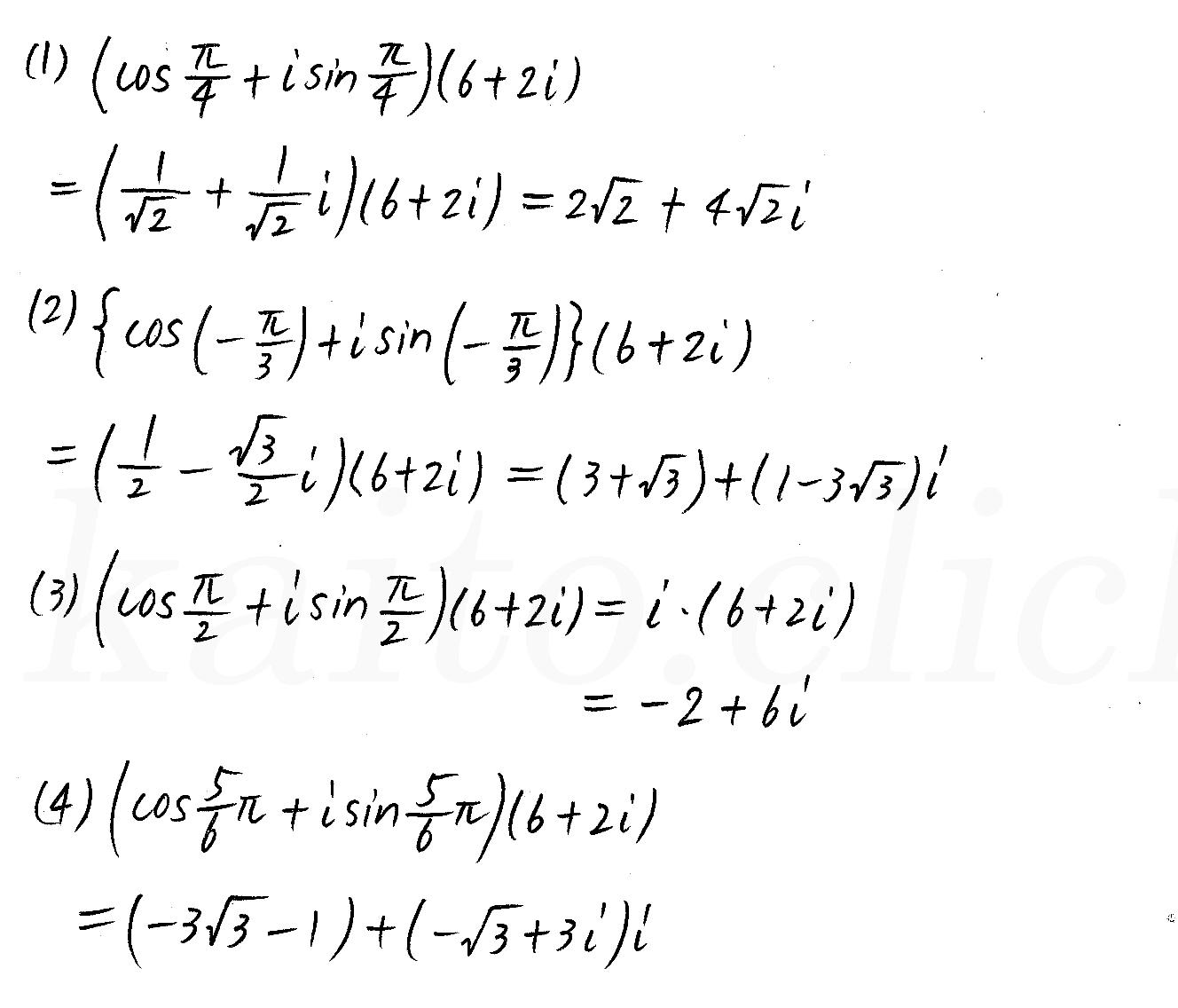 クリアー数学3-22解答