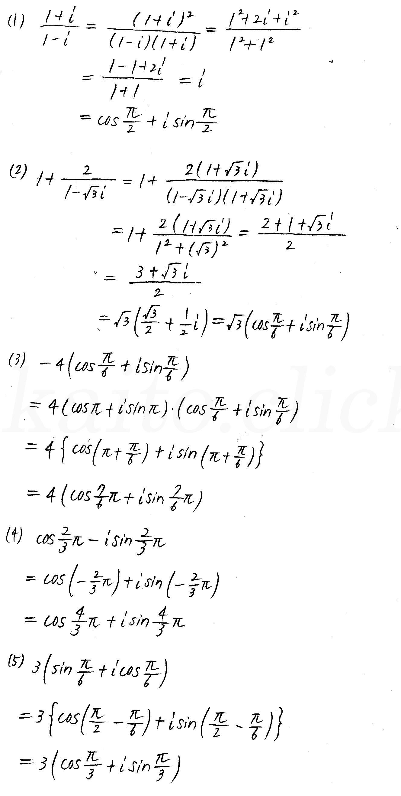 クリアー数学3-23解答