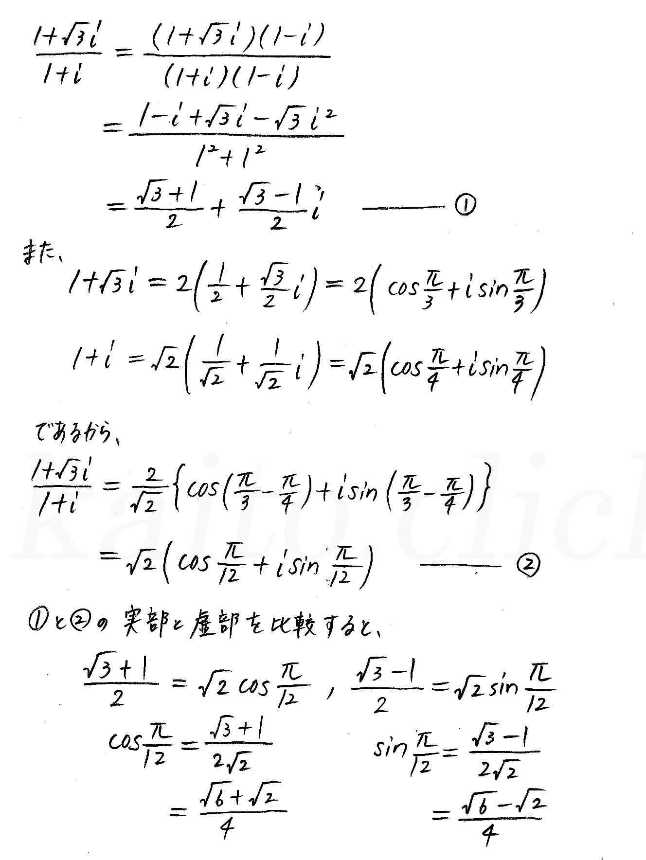 クリアー数学3-24解答