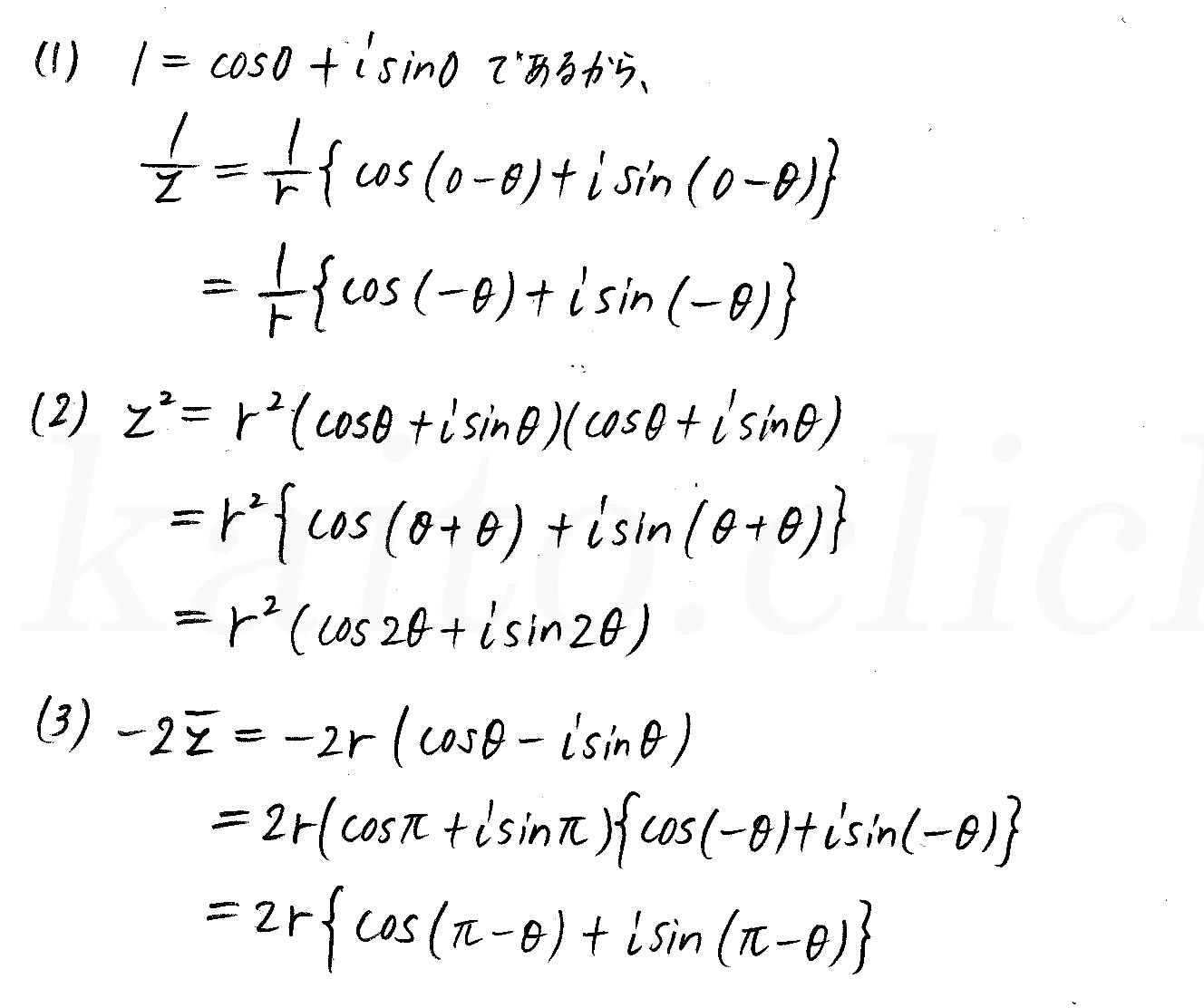 クリアー数学3-25解答