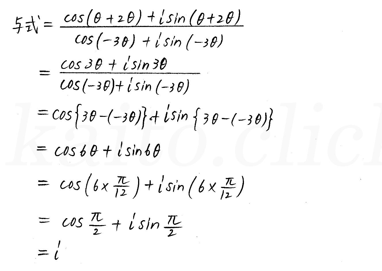 クリアー数学3-26解答