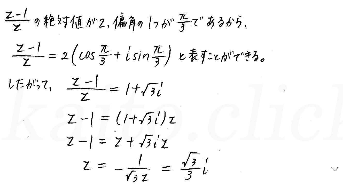 クリアー数学3-27解答
