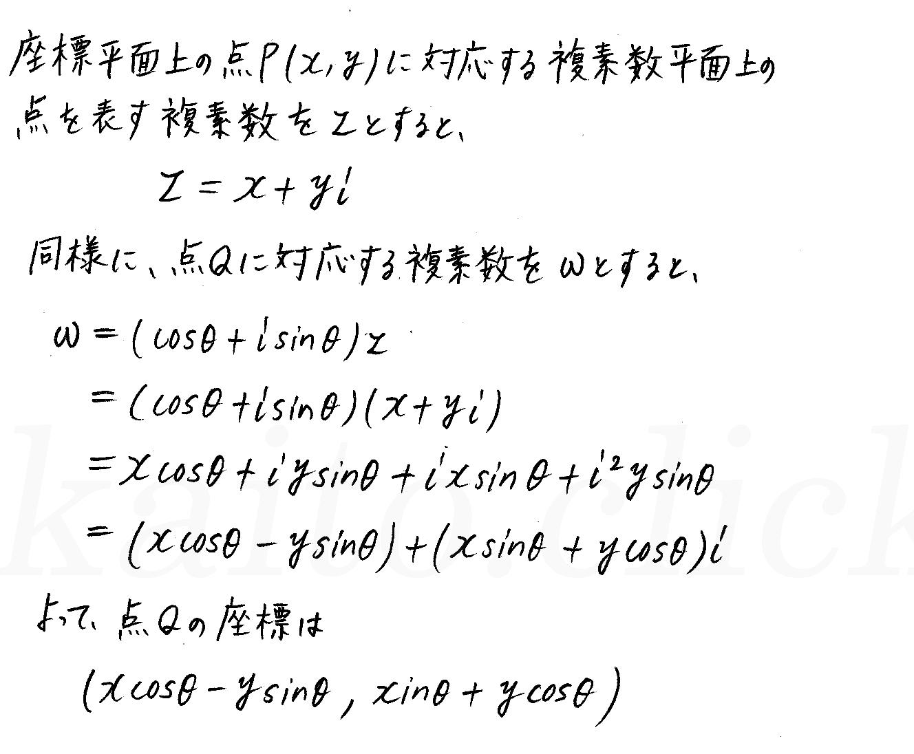 クリアー数学3-28解答