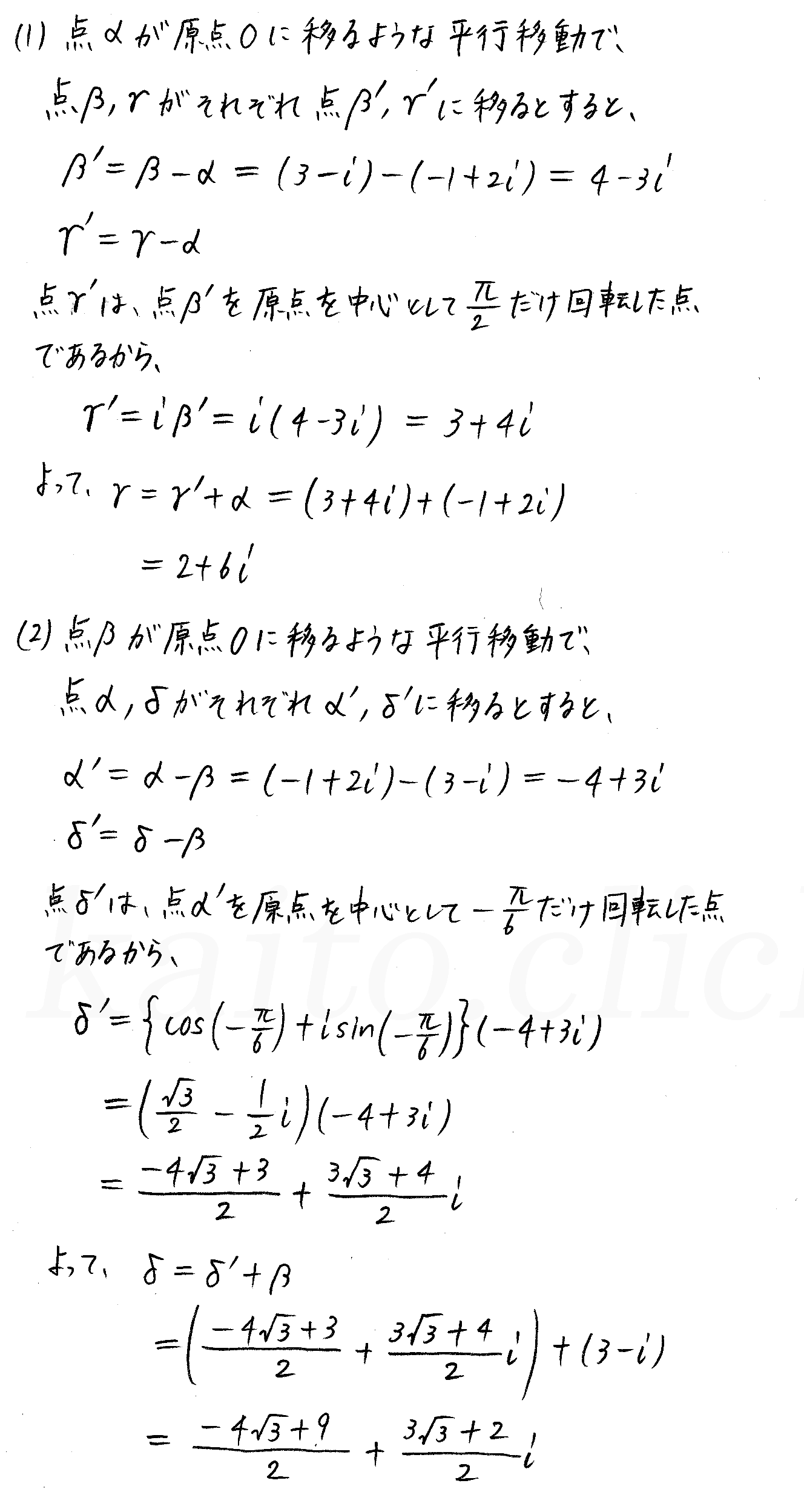 クリアー数学3-29解答