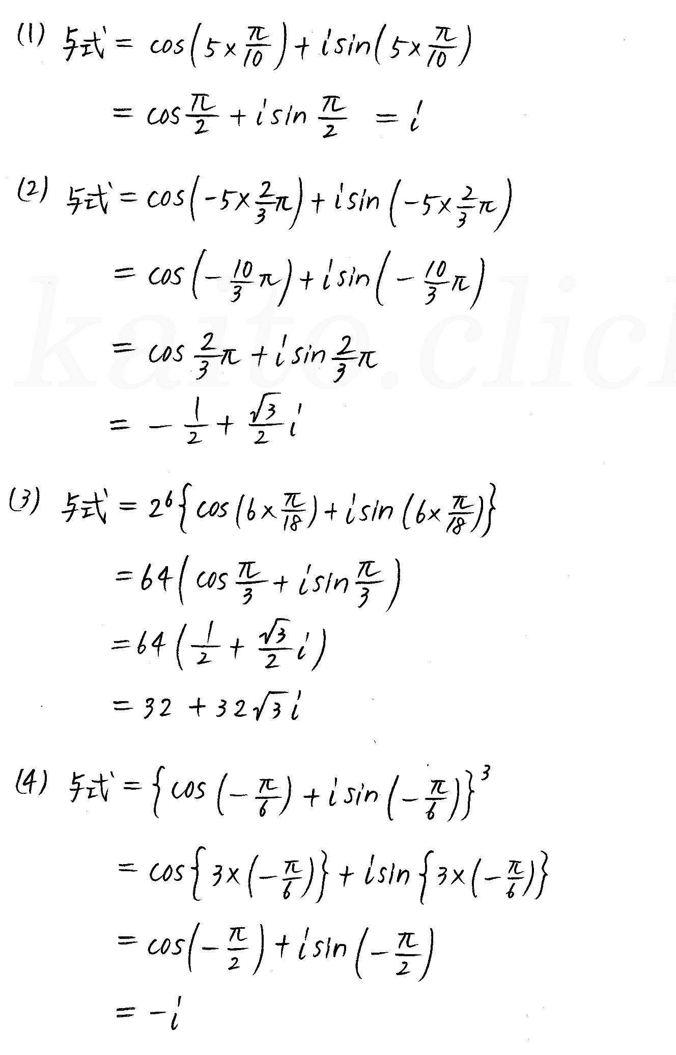 クリアー数学3-30解答