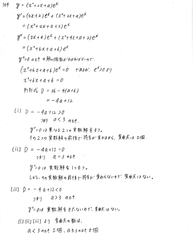3TRIAL数学3-304解答