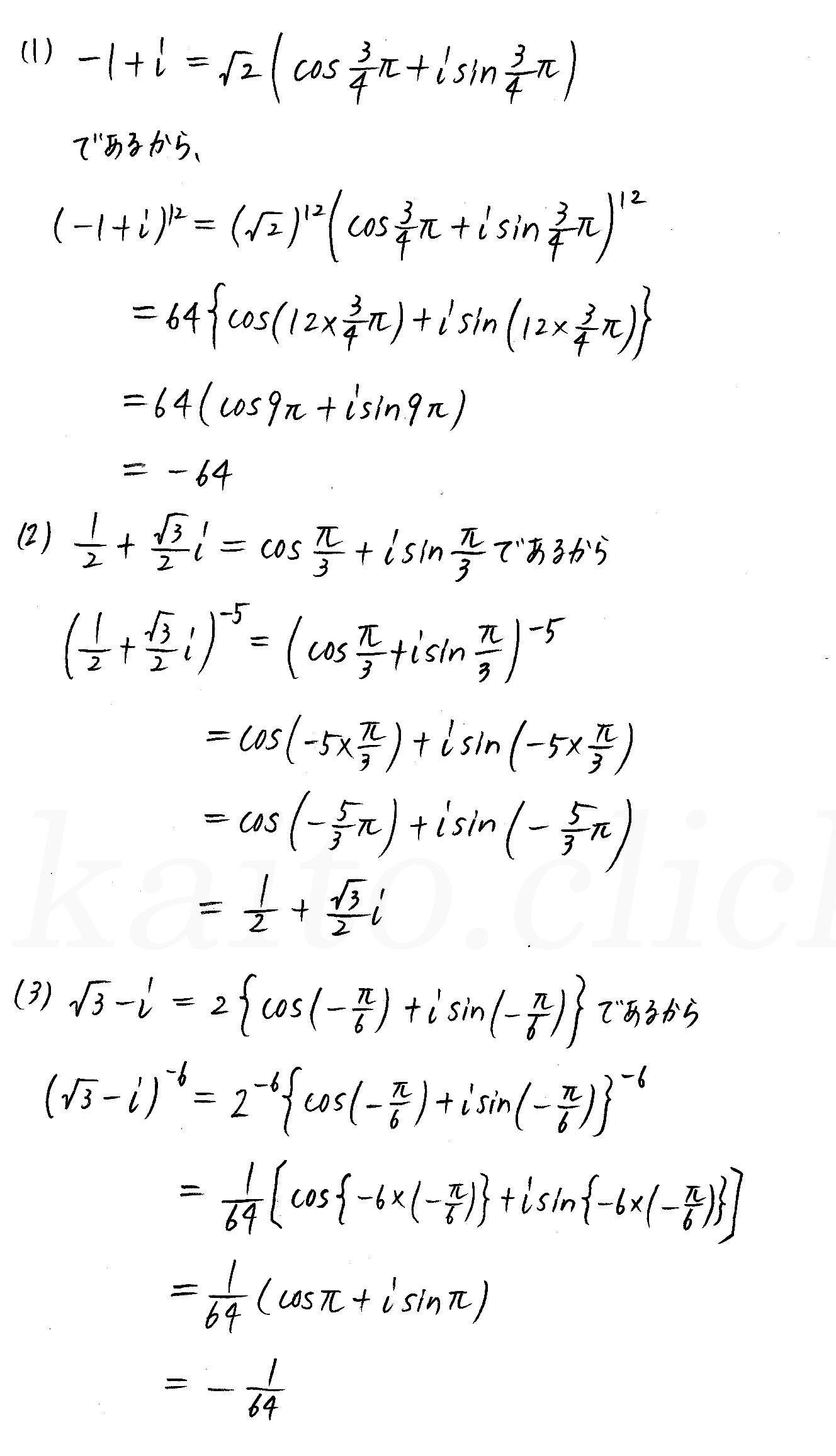 クリアー数学3-31解答