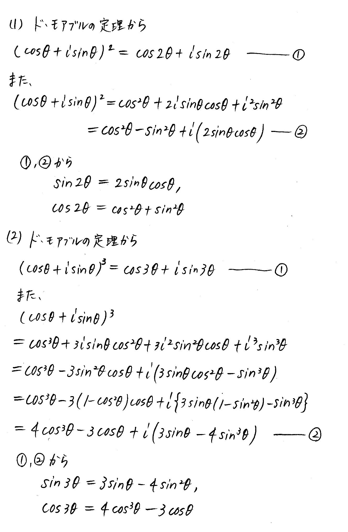 クリアー数学3-32解答