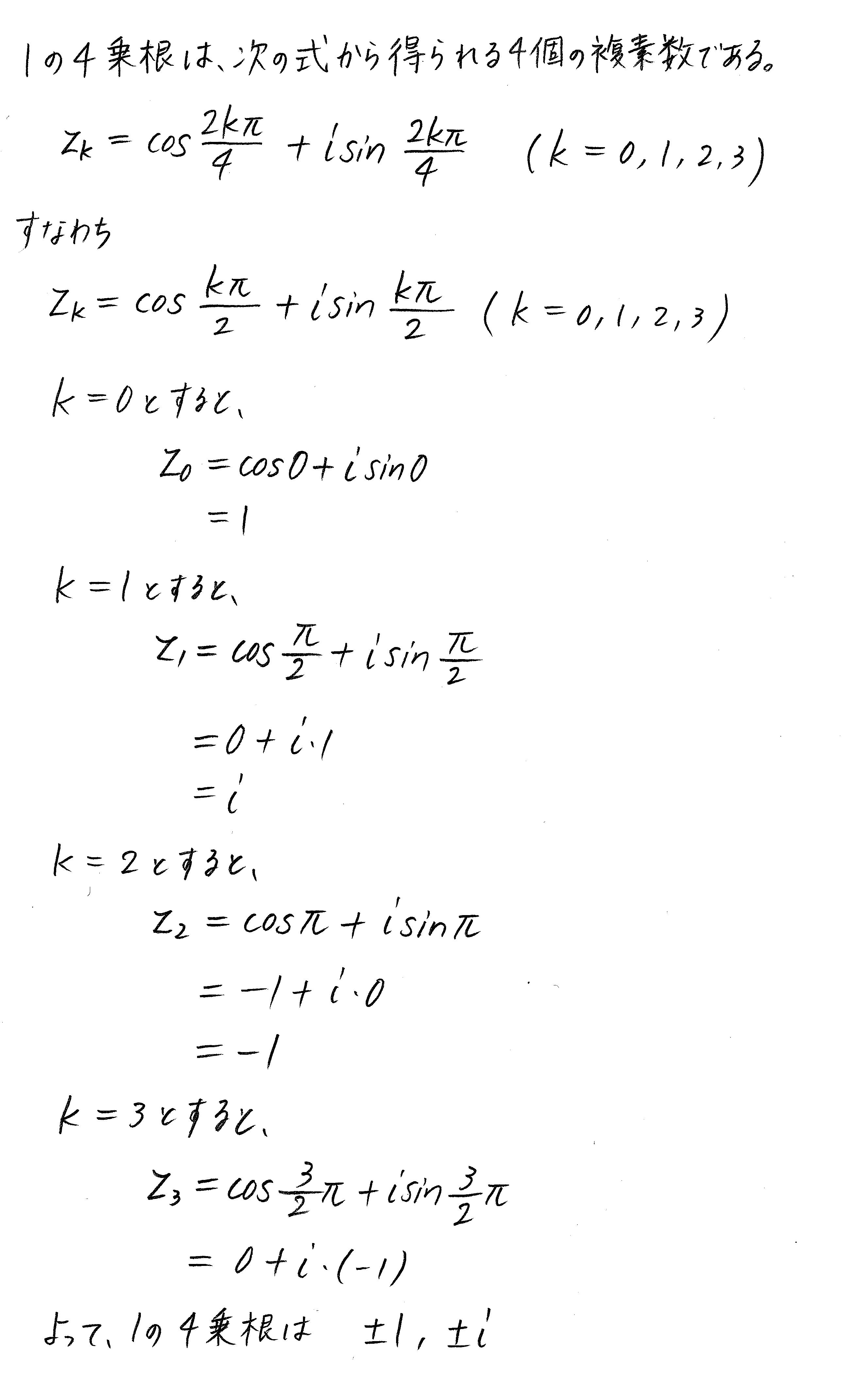 クリアー数学3-33解答