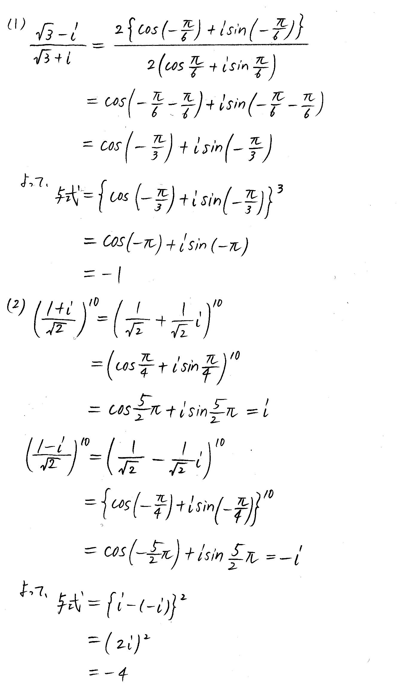 クリアー数学3-34解答