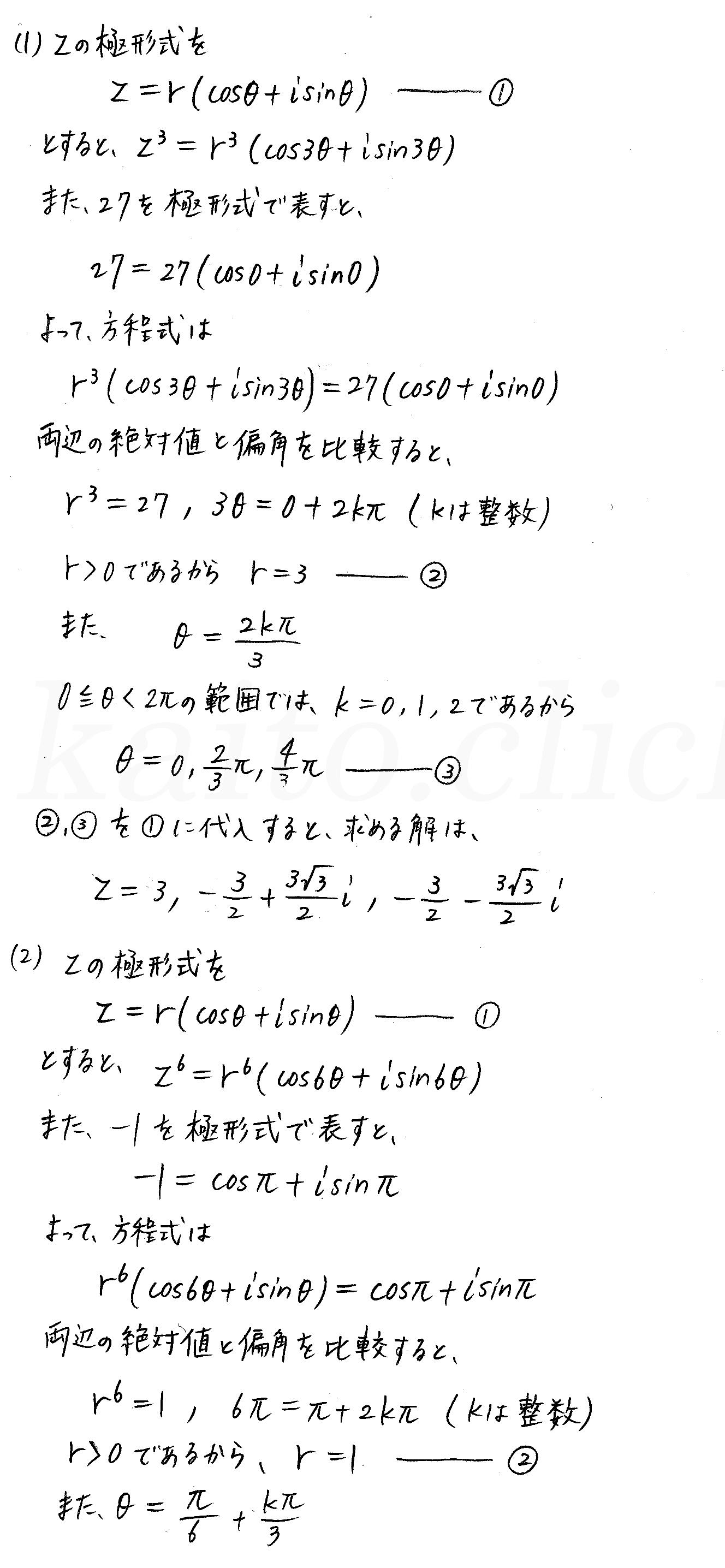 クリアー数学3-35解答