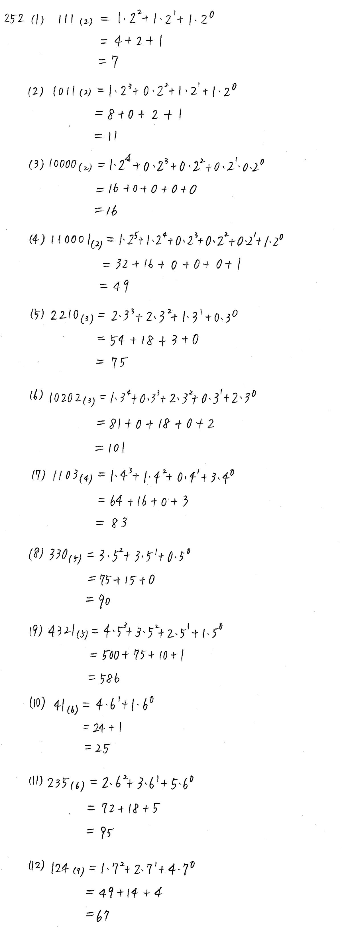 3TRIAL数学A-252解答