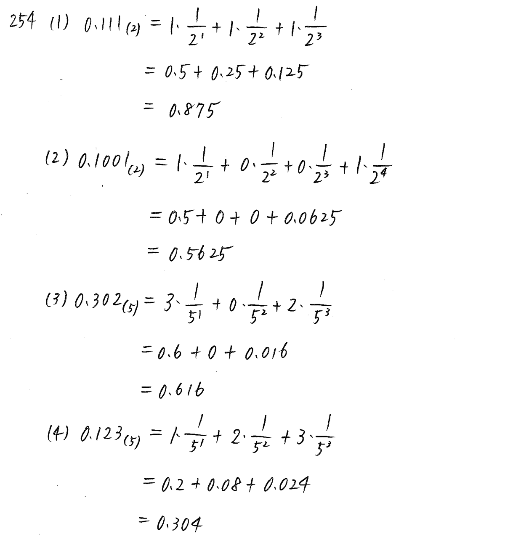 3TRIAL数学A(数A) P153 7 n進...