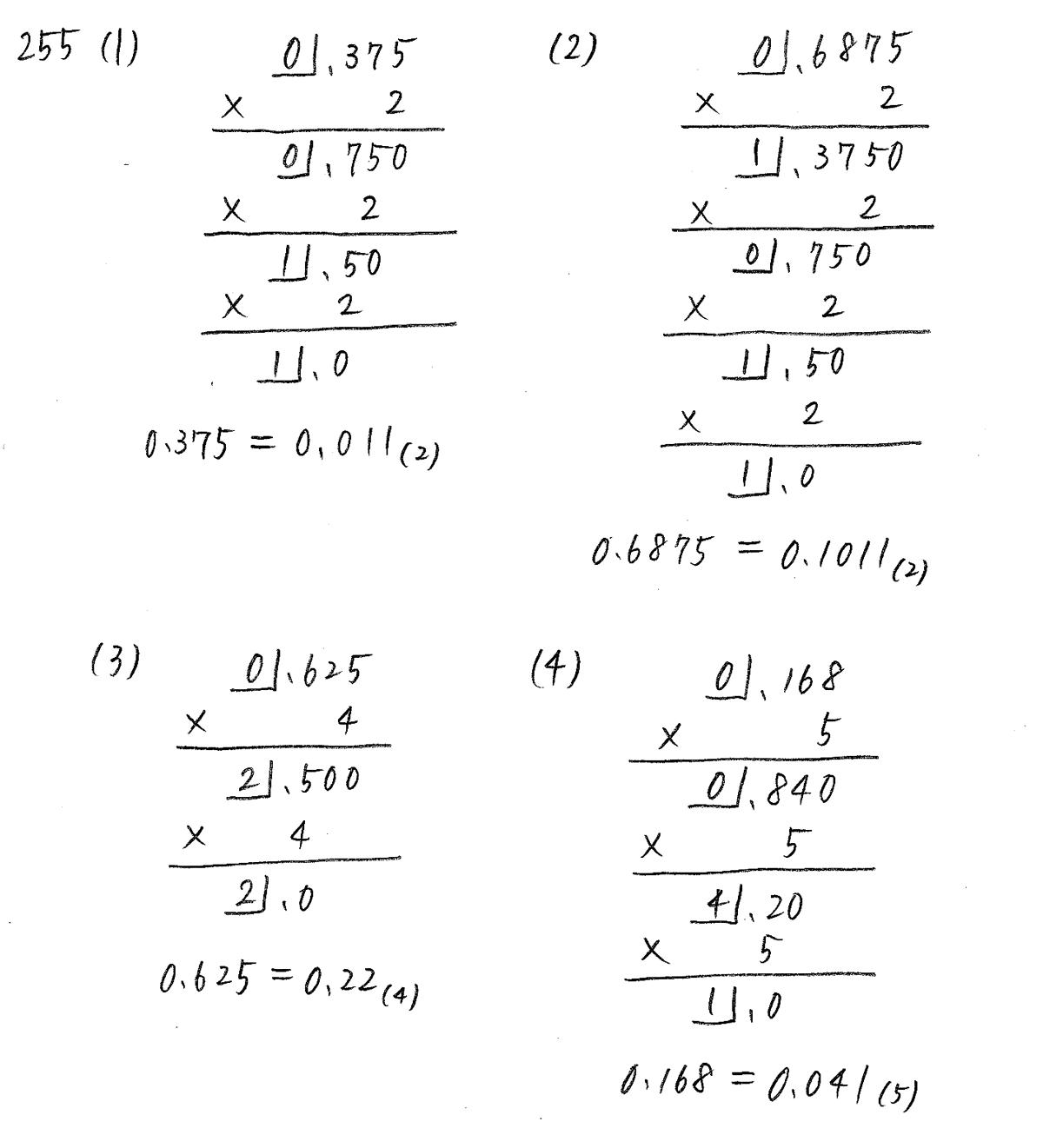 3TRIAL数学A-255解答