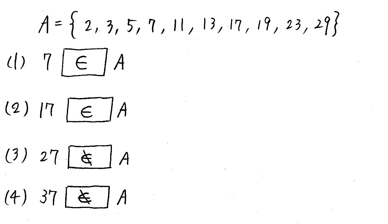 3TRIAL数学A-1解答