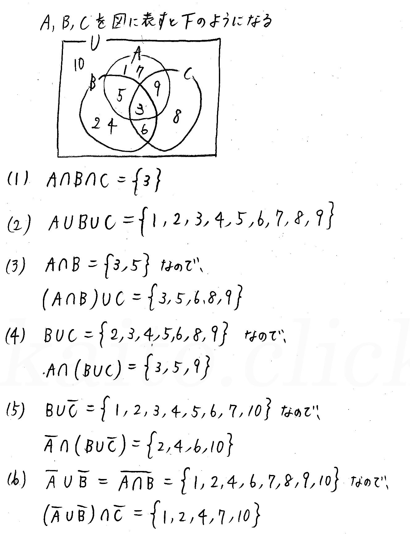 3TRIAL数学A-10解答