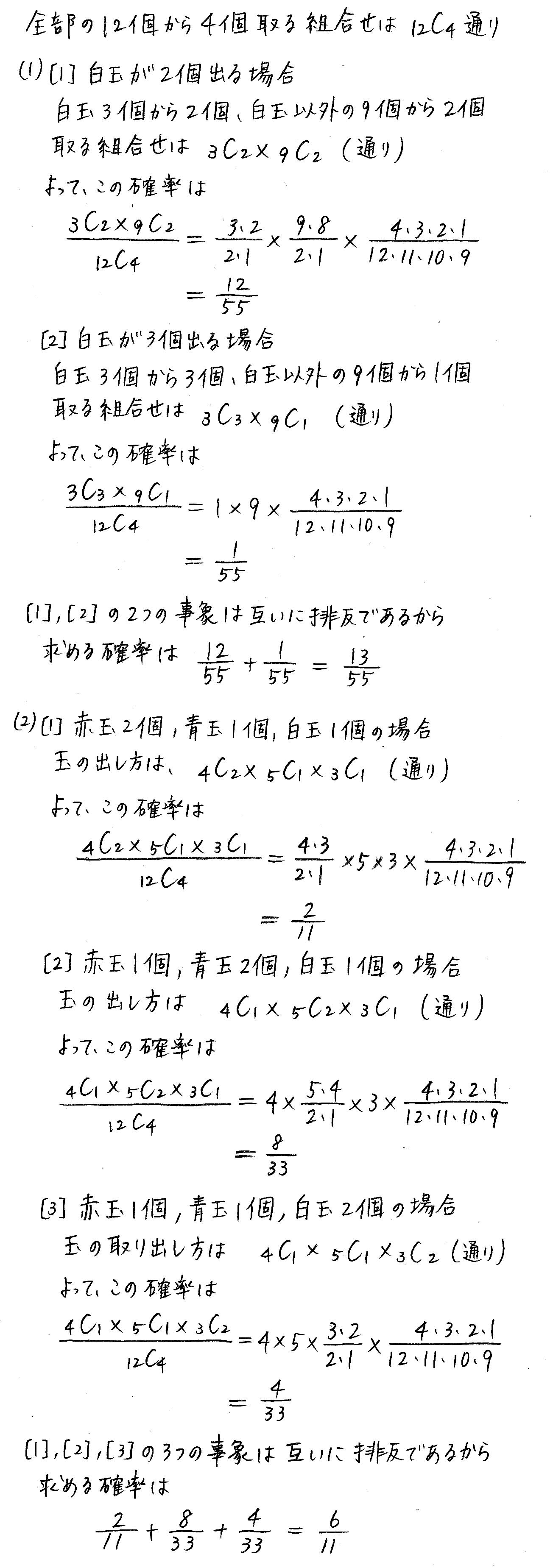 3TRIAL数学A-100解答