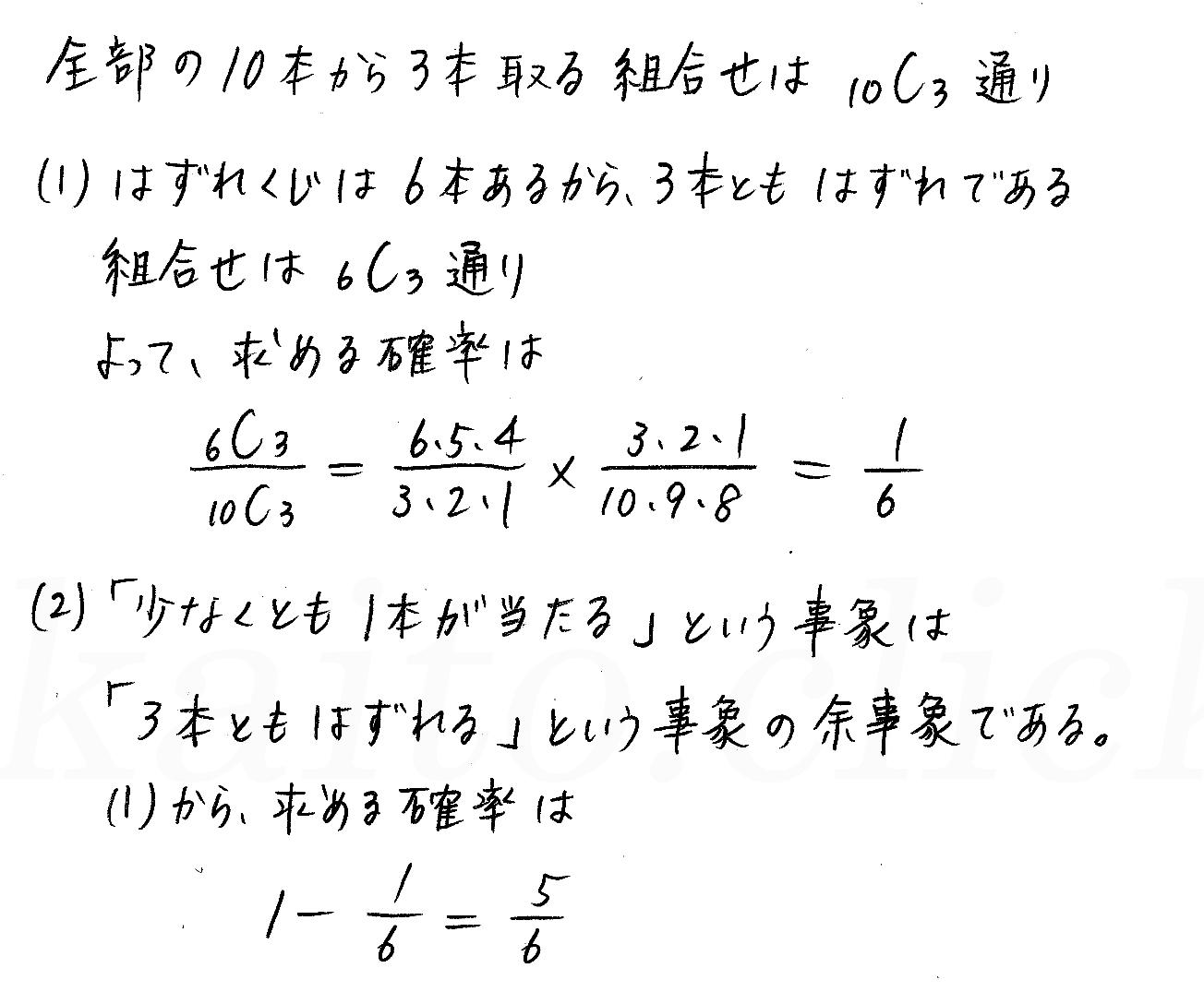 3TRIAL数学A-101解答