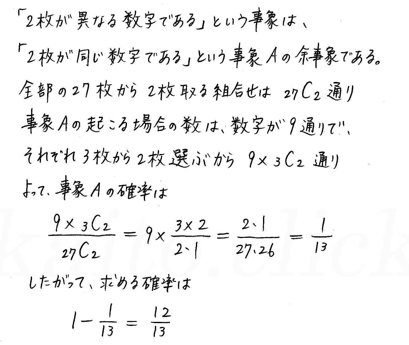 3TRIAL数学A-102解答