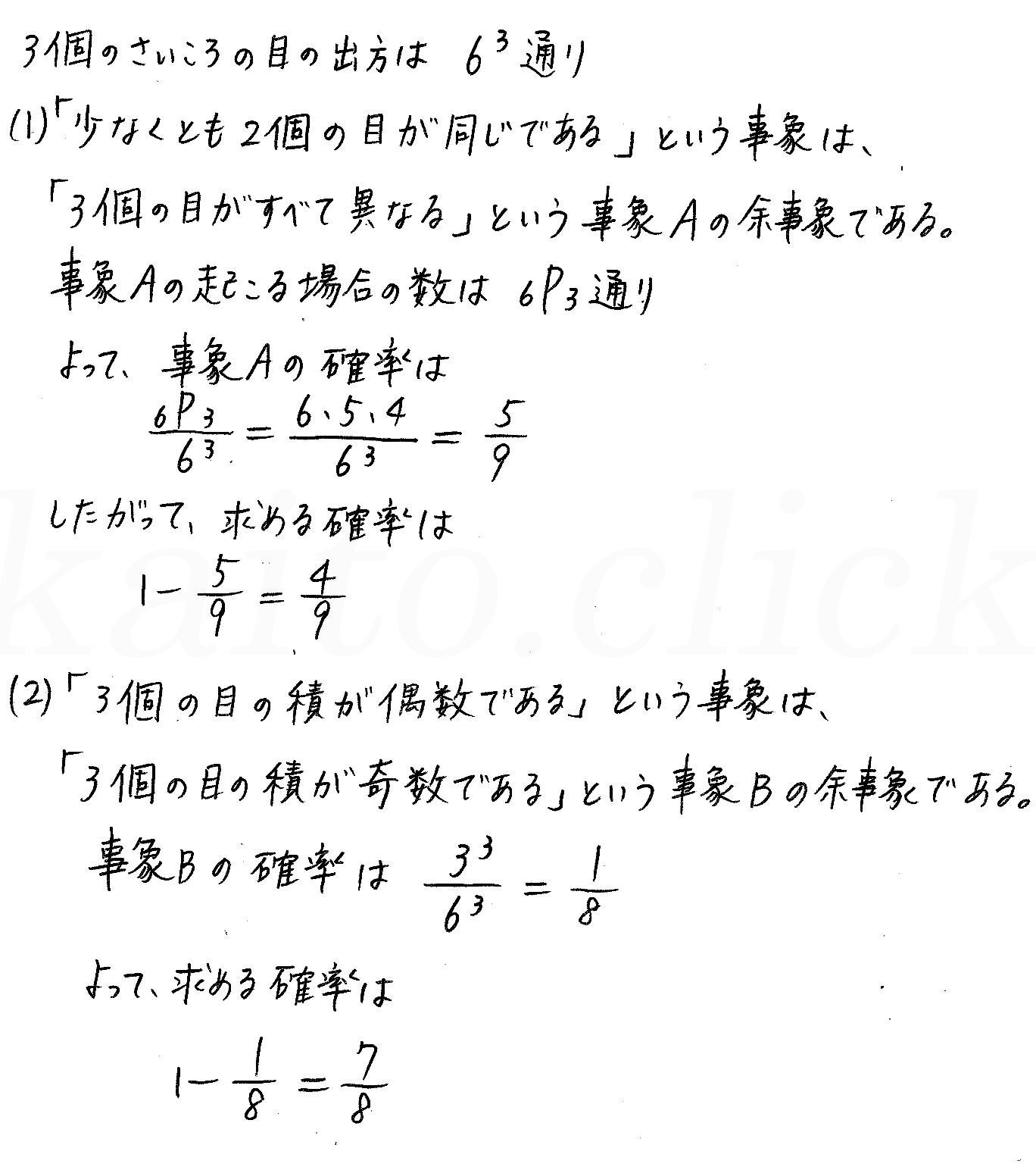 3TRIAL数学A-103解答