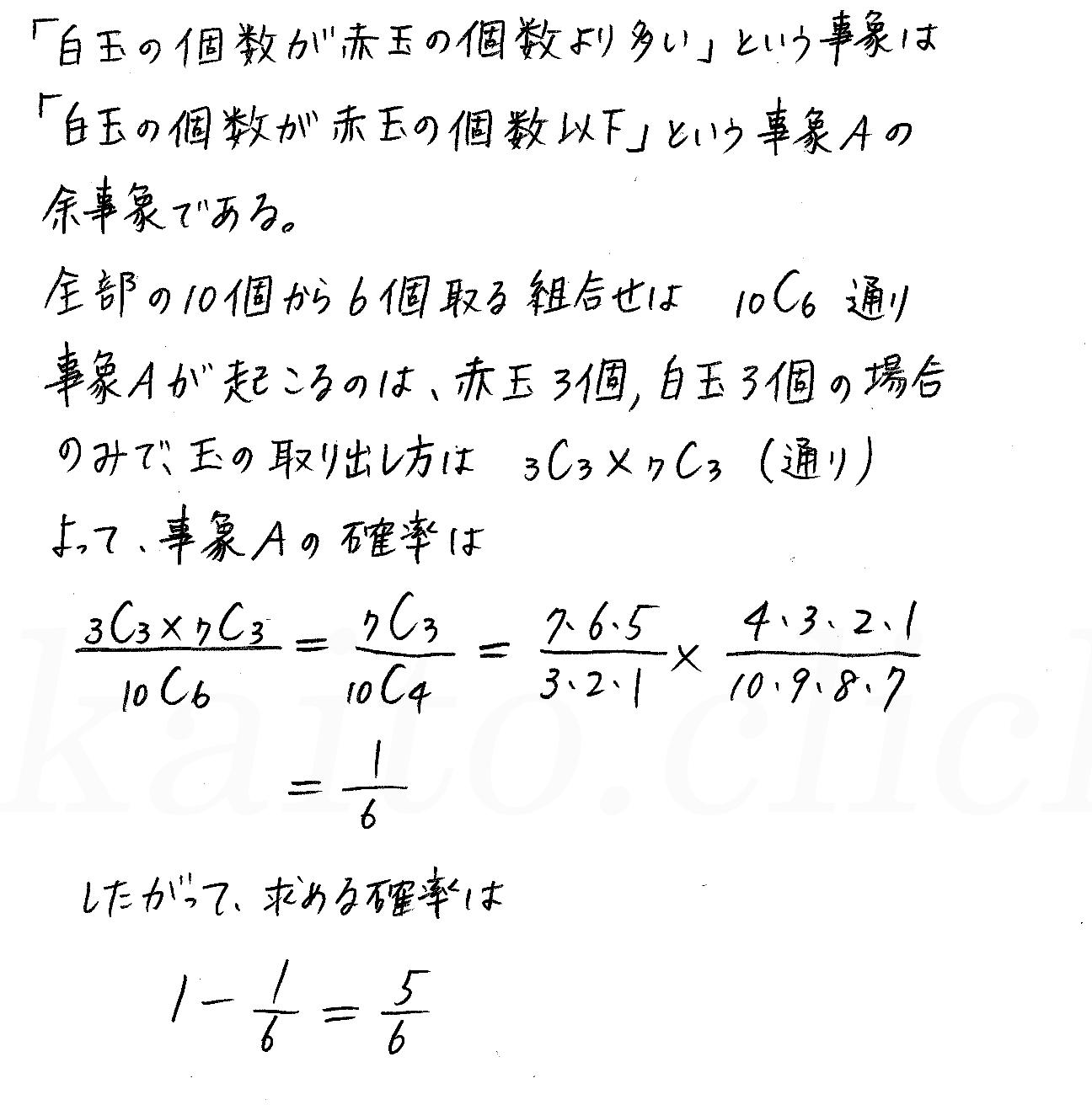3TRIAL数学A-104解答
