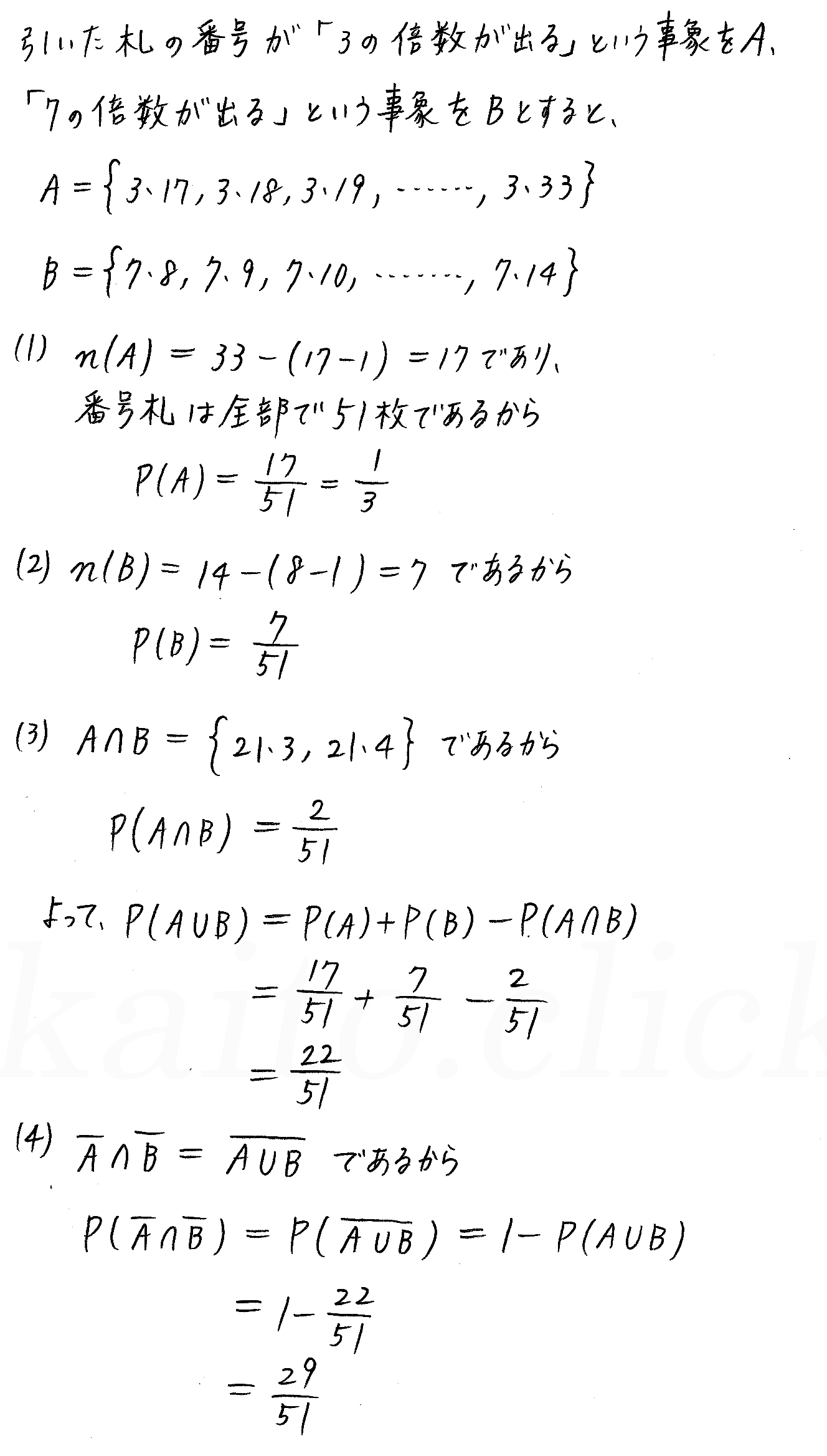 3TRIAL数学A-105解答