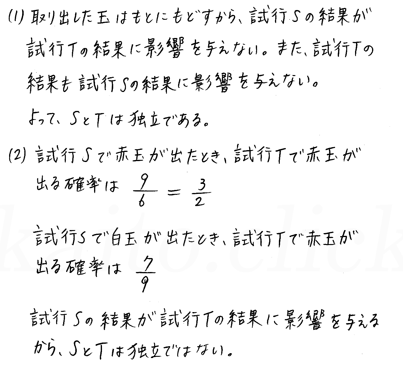 3TRIAL数学A-106解答