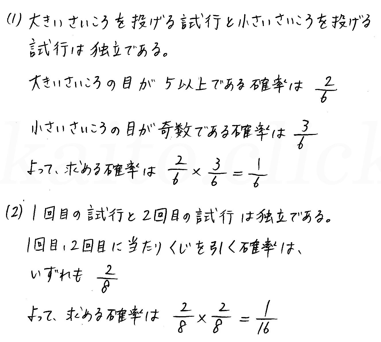 3TRIAL数学A-107解答