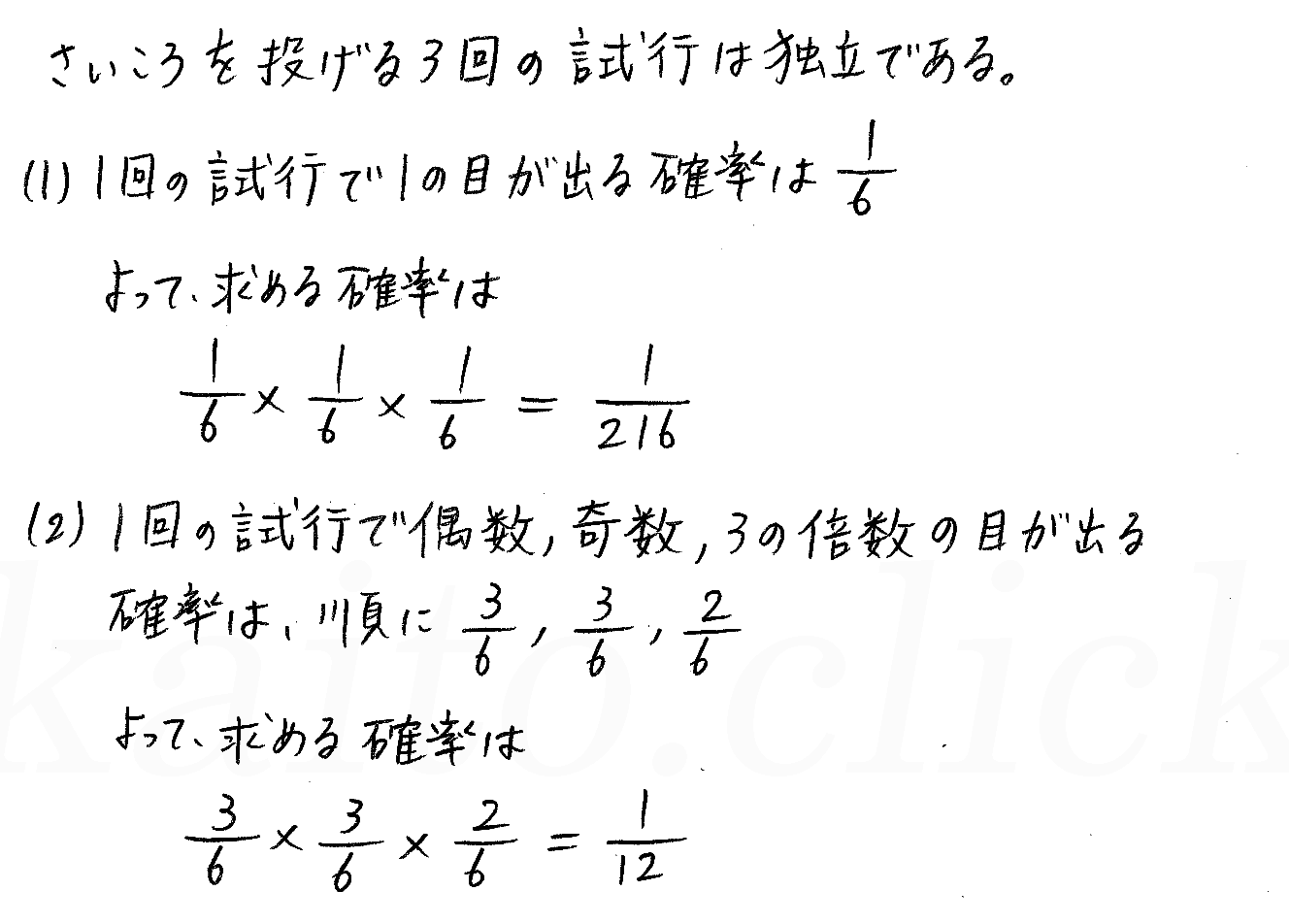 3TRIAL数学A-108解答