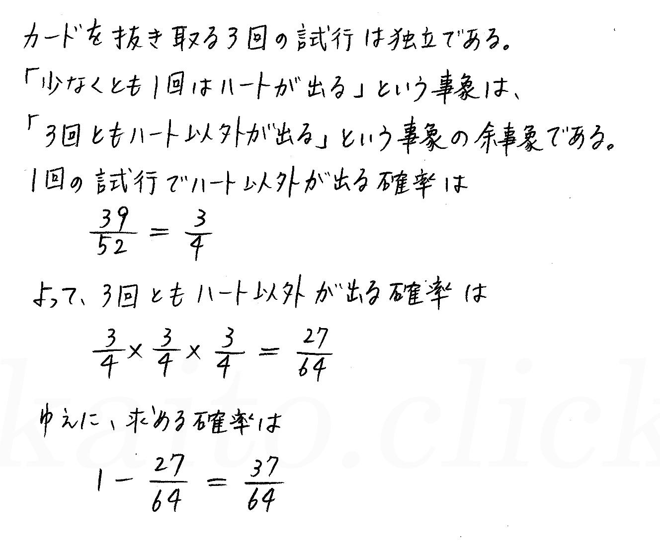 3TRIAL数学A-109解答